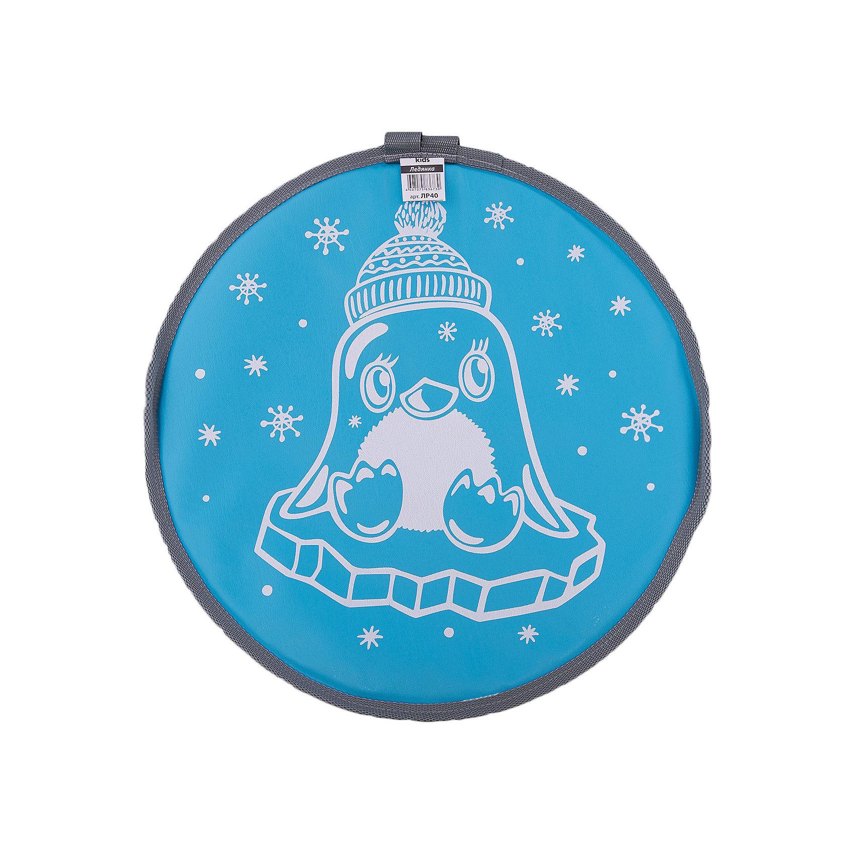Ледянка Пингвин голубойЛедянка Пингвин голубой ? незаменимый аксессуар для зимних прогулок от отечественного торгового бренда Ника. Ледянка выполнена из экологически безопасных материалов и красителей: верхняя часть изготовлена из винила, который обладает водоотталкивающими свойствами, нижняя часть – из автотента, который характеризуется высокими скользящими свойствами и прочностью. Мягкость ледянке придает поролон. Выполнено изделие в форме круга с удобной прочной ручкой. У ледянок яркий красочный дизайн. <br><br>Дополнительная информация:<br><br>- Вид игр: подвижные игры<br>- Предназначение: для прогулок в зимний период<br>- Материал: поролон, винил, автотент<br>- Цвет: голубой, белый, серый<br>- Вес: 200 г <br>- Пол: для мальчика/для девочки<br>- Особенности ухода: ледянки можно мыть в теплой мыльной воде<br><br>Подробнее:<br><br>• Для детей в возрасте: от 3 лет <br>• Страна производитель: Россия<br>• Торговый бренд: Ника<br><br>Ледянки Пингвин голубой можно купить в нашем интернет-магазине.<br><br>Ширина мм: 9999<br>Глубина мм: 9999<br>Высота мм: 9999<br>Вес г: 200<br>Возраст от месяцев: -2147483648<br>Возраст до месяцев: 2147483647<br>Пол: Мужской<br>Возраст: Детский<br>SKU: 4935340