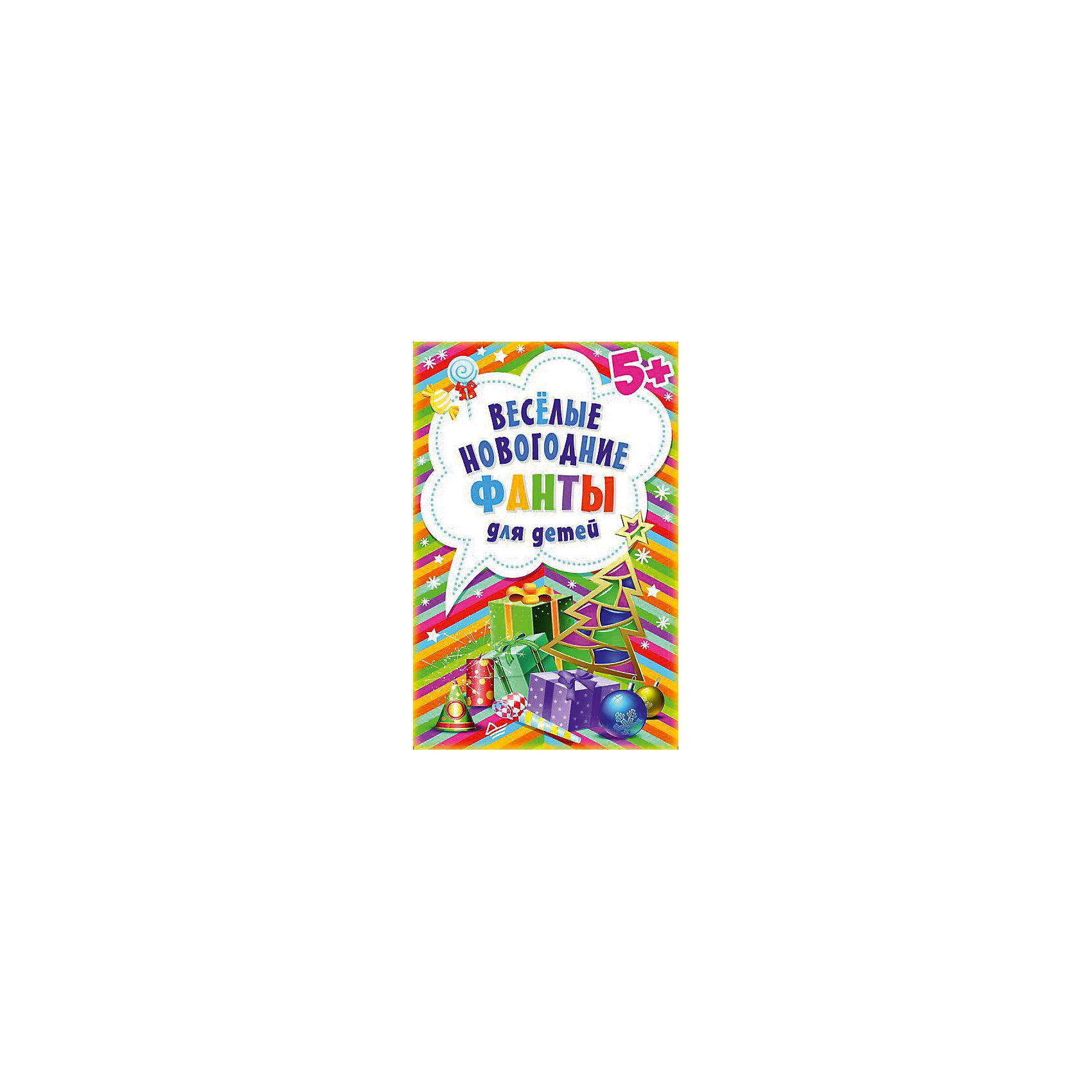 Набор книг Новогодний (Новогодние снежинки и гирлянды из бумаги + Фанты для детей)В наборе две книги:<br>1. Весёлые новогодние фанты для детей (45 карточек)<br>45 карточек с новогодними заданиями соберут вместе всю семью. Вытащите фант, прочитайте задание — и проявите свои способности. Взрослые играют вместе с детьми!<br><br>2. Новогодние снежинки, гирлянды, ангелы и другие чудеса из бумаги.<br>Эта книга расскажет вам, как с помощью самых простых и доступных материалов создавать прекрасные снежинки и даже гирлянды! Каждую снежинку, которая вам понравилась, можно сделать, воспользовавшись подробным описанием и шаблоном.<br><br>Ширина мм: 252<br>Глубина мм: 195<br>Высота мм: 15<br>Вес г: 202<br>Возраст от месяцев: 60<br>Возраст до месяцев: 120<br>Пол: Унисекс<br>Возраст: Детский<br>SKU: 4937457