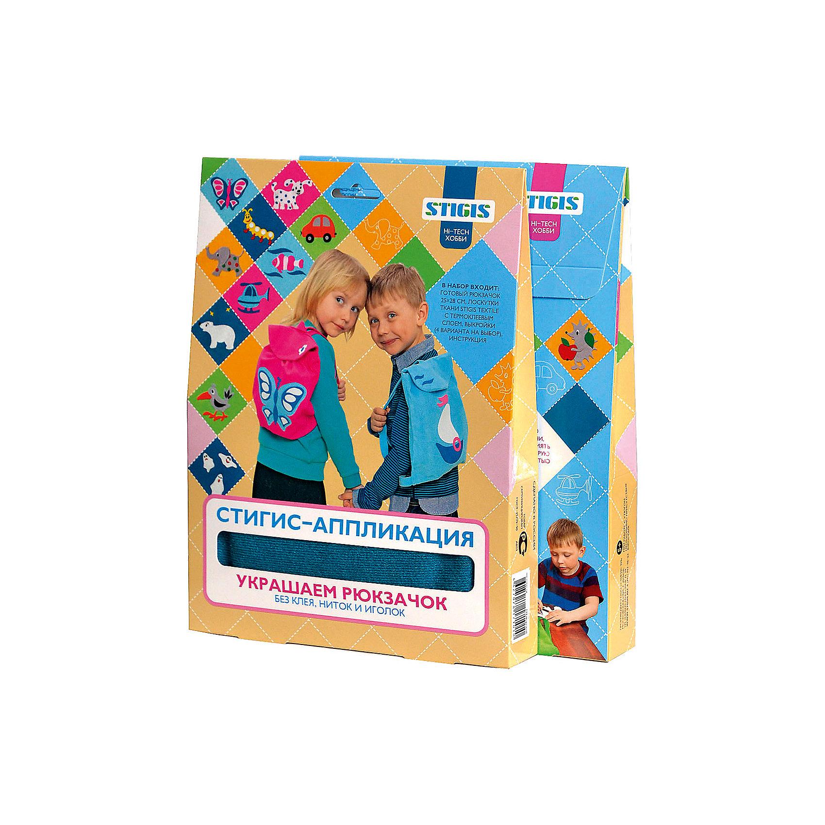 Стигис-аппликация Рюкзак детский, морскойРукоделие<br>С помощью набора для стигис-аппликации ребенок сможет создать себе уникальный рюкзачок с собственным дизайном.  Для создания красивой аппликации нужно  лишь придумать желаемый рисунок, нарисовать его на stigis-ткани, вырезать, приложить к рюкзаку и прогладить утюгом. Если готовая аппликация не понравилась, ее можно легко удалить, прогладив утюгом еще раз. Все материалы гипоаллергенны и безопасны. Такое творчество развивает усидчивость, аккуратность и дизайнерские способности ребенка. Прекрасный выбор для начинающих дизайнеров!<br><br>Дополнительная информация:<br>В комплекте: рюкзачок, stigis-ткань, выкройки, инструкция<br>Цвет: синий<br>Размер: 3,5х27х20 см<br>Вес: 120 грамм<br>Набор для стигис-аппликации Рюкзачок можно приобрести в нашем интернет-магазине.<br><br>Ширина мм: 200<br>Глубина мм: 270<br>Высота мм: 35<br>Вес г: 120<br>Возраст от месяцев: 36<br>Возраст до месяцев: 72<br>Пол: Унисекс<br>Возраст: Детский<br>SKU: 4939432