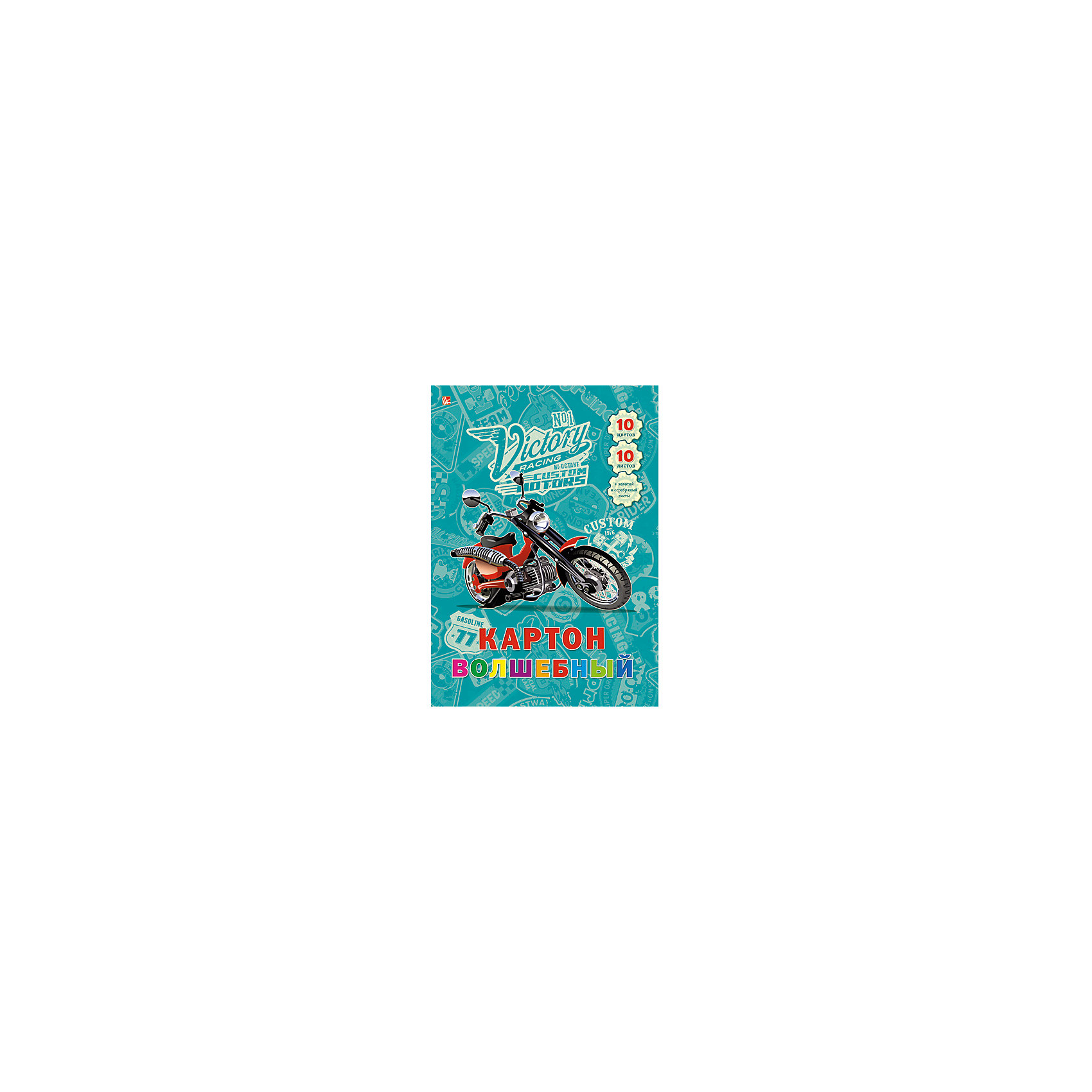 Эксмо Волшебный картон, 10л.10цв набор цветного волшебного картона а4 200 280мм 10л 10цв эксмо орнамент оригами