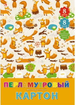 Канц-Эксмо Перламутровый мелованный картон Лисята , 8л, 8 цв