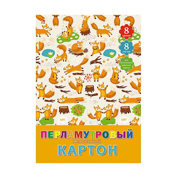Перламутровый мелованный картон Лисята, 8л, 8 цвБумажная продукция<br>Перламутровый мелованный картон Лисята. Формат А4, разноцветный. Прекрасно подойдет для создания ярких красивых поделок!<br><br>Дополнительная информация:<br>Обложка: картон<br>Количество листов: 8(разноцветный)<br>Формат: А4<br>Перламутровый мелованный картон Лисята можно приобрести в нашем интернет-магазине.<br>Ширина мм: 280; Глубина мм: 200; Высота мм: 6; Вес г: 139; Возраст от месяцев: 72; Возраст до месяцев: 2147483647; Пол: Унисекс; Возраст: Детский; SKU: 4942472;