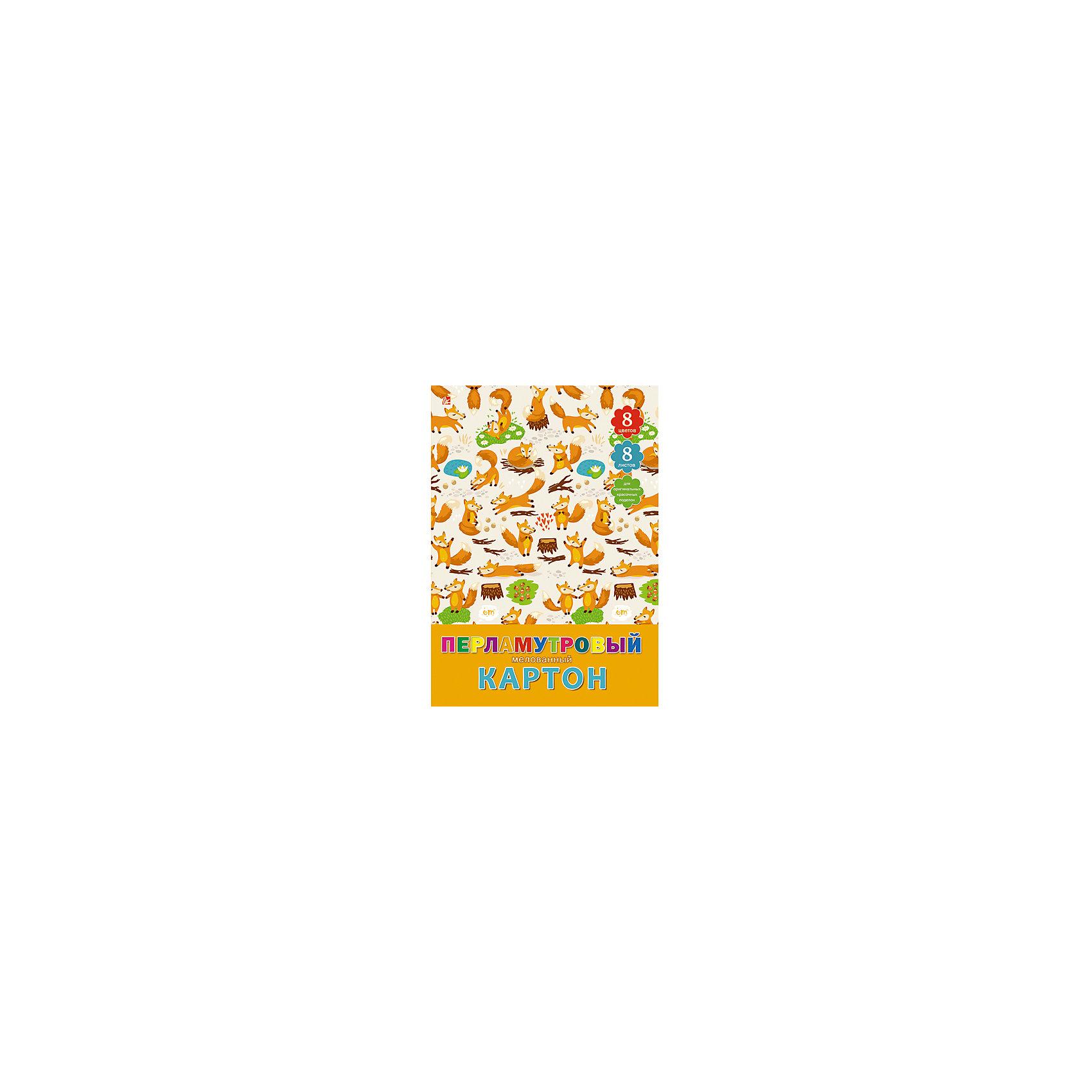 Перламутровый мелованный картон Лисята, 8л, 8 цвПерламутровый мелованный картон Лисята. Формат А4, разноцветный. Прекрасно подойдет для создания ярких красивых поделок!<br><br>Дополнительная информация:<br>Обложка: картон<br>Количество листов: 8(разноцветный)<br>Формат: А4<br>Перламутровый мелованный картон Лисята можно приобрести в нашем интернет-магазине.<br><br>Ширина мм: 280<br>Глубина мм: 200<br>Высота мм: 6<br>Вес г: 139<br>Возраст от месяцев: 72<br>Возраст до месяцев: 2147483647<br>Пол: Унисекс<br>Возраст: Детский<br>SKU: 4942472