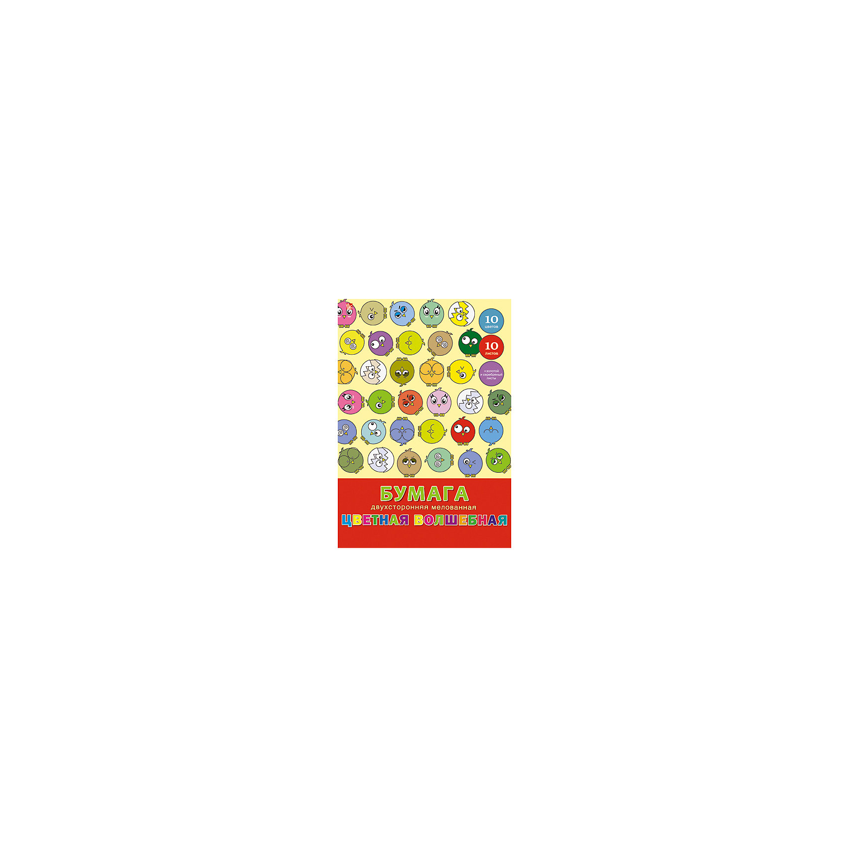 Волшебная цветная двухсторонняя мелованная  бумага, 10л, 10цвЦветная двухстороння мелованная бумага прекрасно подойдет для детского творчества.  С ее помощью ребенок сможет создать красивейшие поделки, а забавные птички с обложки непременно помогут ему в этом!<br><br>Дополнительная информация:<br>Обложка: Картон<br>Количество листов: 10(разноцветные)<br>Скрепление: скрепка<br>Формат: А4<br>Волшебную цветную двухстороннюю бумагу вы можете купить в нашем интернет-магазине.<br><br>Ширина мм: 280<br>Глубина мм: 200<br>Высота мм: 7<br>Вес г: 91<br>Возраст от месяцев: 72<br>Возраст до месяцев: 2147483647<br>Пол: Унисекс<br>Возраст: Детский<br>SKU: 4942480