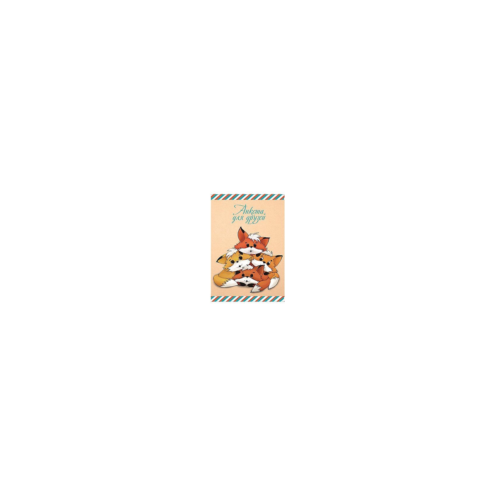 Анкета для друзей ЛисятаКрасочный и очень милая дневник-анкета для друзей точно понравится Вашей малышке!<br>Ведь в нее можно записывать все самое сокровенное, а так же хранить контакты и адреса самых близких.<br><br>Дополнительная информация:<br><br>- Возраст: от 6 лет.<br>- Издательство: Феникс.<br>- 256 страниц.<br>- Переплет: твердый.<br>- ISBN: 4606008349699.<br>- Размер упаковки: 20,5х14,5х1,5 см.<br>- Вес в упаковке: 351 г. <br><br>Купить анкету для друзей Лисята можно в нашем магазине.<br><br>Ширина мм: 205<br>Глубина мм: 145<br>Высота мм: 15<br>Вес г: 351<br>Возраст от месяцев: 72<br>Возраст до месяцев: 2147483647<br>Пол: Унисекс<br>Возраст: Детский<br>SKU: 4943424