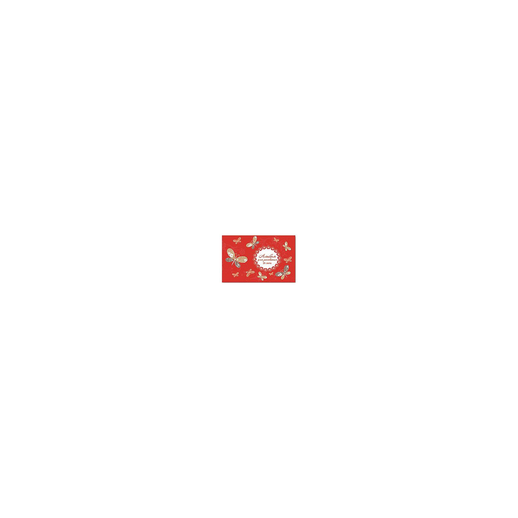 Альбом для рисования Бабочки на красном, 24лБумажная продукция<br>Скоро 1 сентября, а значит Вашему ребенку обязательно понадобиться альбом для рисования!<br><br>Дополнительная информация:<br><br>- Возраст: от 3 лет.<br>- 24 листа.<br>- Орнамент: бабочки на красном.<br>- Формат: А4.<br>- Материал: бумага, картон.<br>- Размер упаковки: 29,5х20х0,5 см.<br>- Вес в упаковке: 192 г.<br><br>Купить альбом для рисования Бабочки на красном можно в нашем магазине.<br><br>Ширина мм: 295<br>Глубина мм: 200<br>Высота мм: 5<br>Вес г: 192<br>Возраст от месяцев: 36<br>Возраст до месяцев: 2147483647<br>Пол: Унисекс<br>Возраст: Детский<br>SKU: 4943430