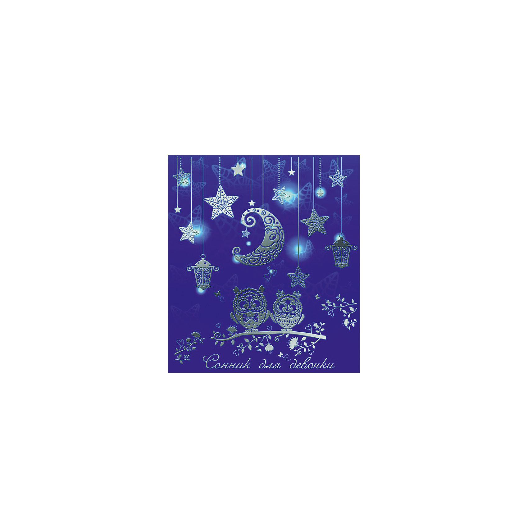 Сонник для девочки Сказочный сонПрекрасный сонник для юной принцессы! В нем Вы сможете узнать подробное толкование сна малышки.<br><br>Дополнительная информация:<br><br>- Возраст: от 6 лет.<br>- Издательство: Феникс.<br>- 256 страниц.<br>- Год издания: 2014 г.<br>- Переплет: твердый.<br>- Материал: картон, бумага.<br>- Формат: А6.<br>- ISBN: 4606008280930.<br>- Размер упаковки: 1,3х15,2х17,1 см.<br>- Вес в упаковке: 272 г. <br><br>Купить сонник для девочки Сказочный сон можно в нашем магазине.<br><br>Ширина мм: 13<br>Глубина мм: 152<br>Высота мм: 171<br>Вес г: 272<br>Возраст от месяцев: 72<br>Возраст до месяцев: 2147483647<br>Пол: Женский<br>Возраст: Детский<br>SKU: 4943437