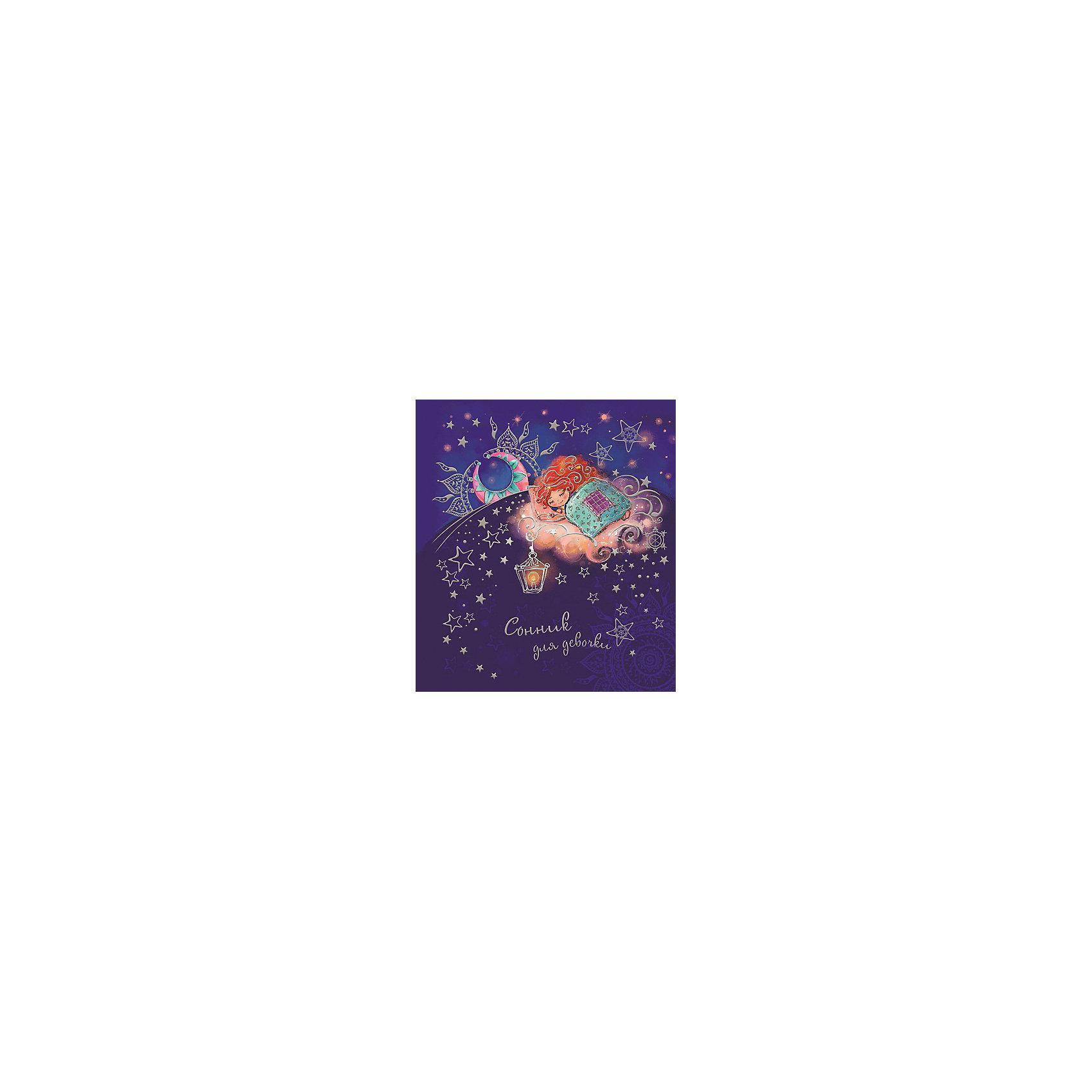 Сонник для девочки Сладкие сныБумажная продукция<br>Прекрасный сонник для юной принцессы! В нем Вы сможете узнать подробное толкование сна малышки.<br><br>Дополнительная информация:<br><br>- Возраст: от 6 лет.<br>- Издательство: Феникс.<br>- 256 страниц.<br>- Год издания: 2014 г.<br>- Переплет: твердый.<br>- Материал: картон, бумага.<br>- Формат: А6.<br>- ISBN: 4606008339140<br>- Размер упаковки: 17х14,5х1,5 см.<br>- Вес в упаковке: 276 г. <br><br>Купить сонник для девочки Сладкие сны можно в нашем магазине.<br><br>Ширина мм: 170<br>Глубина мм: 145<br>Высота мм: 15<br>Вес г: 276<br>Возраст от месяцев: 72<br>Возраст до месяцев: 2147483647<br>Пол: Женский<br>Возраст: Детский<br>SKU: 4943625