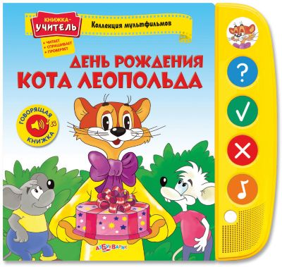 Азбукварик Книга со звуковым модулем День рождения Кота Леопольда