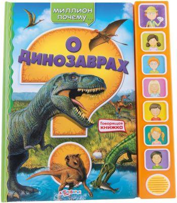 Азбукварик Книга со звуковым модулем О динозаврах