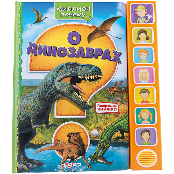 Книга со звуковым модулем О динозаврахМузыкальные книги<br>Эта яркая книжка со звуковым модулем обязательно понравится ребенку и надолго увлечет его. Красочные иллюстрации, интересные факты и кнопочки со звуками расскажут малышам об огромных древних ящерах - динозаврах, их повадках, особенностях и многом другом. <br>Плотная обложка и картонные страницы идеально подойдут даже для самых юных и активных читателей. <br><br>Дополнительная информация:<br><br>- Формат: 25х30 см.<br>- Количество страниц: 12.<br>- Переплет: твердый.<br>- Иллюстрации: цветные.<br>- Плотные картонные страницы. <br>- Звуковой модуль. <br>- Элемент питания: батарейки (AG13/LR44), в комплекте. <br><br>Книгу со звуковым модулем О динозаврах можно купить в нашем магазине.<br>Ширина мм: 25; Глубина мм: 30; Высота мм: 25; Вес г: 730; Возраст от месяцев: 24; Возраст до месяцев: 48; Пол: Унисекс; Возраст: Детский; SKU: 4951759;