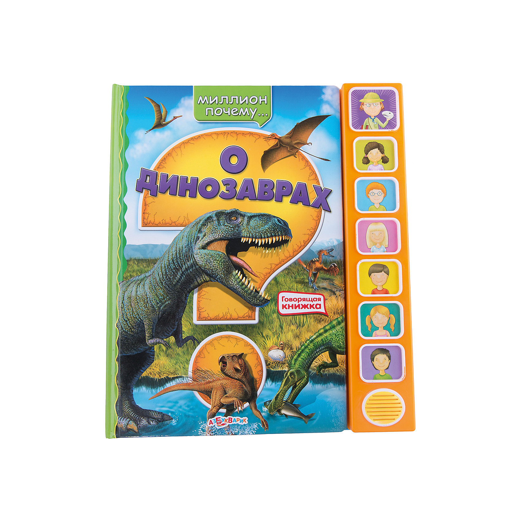 Книга со звуковым модулем О динозаврахГоворящие книги<br>Эта яркая книжка со звуковым модулем обязательно понравится ребенку и надолго увлечет его. Красочные иллюстрации, интересные факты и кнопочки со звуками расскажут малышам об огромных древних ящерах - динозаврах, их повадках, особенностях и многом другом. <br>Плотная обложка и картонные страницы идеально подойдут даже для самых юных и активных читателей. <br><br>Дополнительная информация:<br><br>- Формат: 25х30 см.<br>- Количество страниц: 12.<br>- Переплет: твердый.<br>- Иллюстрации: цветные.<br>- Плотные картонные страницы. <br>- Звуковой модуль. <br>- Элемент питания: батарейки (AG13/LR44), в комплекте. <br><br>Книгу со звуковым модулем О динозаврах можно купить в нашем магазине.<br><br>Ширина мм: 25<br>Глубина мм: 30<br>Высота мм: 25<br>Вес г: 730<br>Возраст от месяцев: 24<br>Возраст до месяцев: 48<br>Пол: Унисекс<br>Возраст: Детский<br>SKU: 4951759