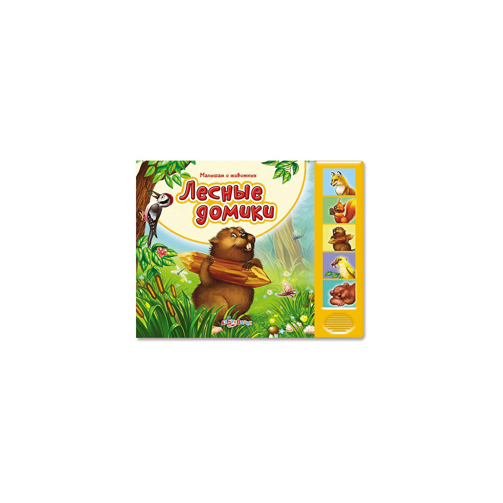 Книга со звуковым модулем Лесные домикиЭта яркая книжка со звуковым модулем обязательно понравится ребенку и надолго увлечет его. Красочные иллюстрации, веселые стихи и кнопочки со звуками расскажут маленьким почемучкам о лесных зверятах и их домиках. <br>Плотная обложка и картонные страницы идеально подойдут даже для самых юных и активных читателей. <br><br>Дополнительная информация:<br><br>- Формат: 22,5х17,5 см.<br>- Количество страниц: 12.<br>- Переплет: твердый.<br>- Иллюстрации: цветные.<br>- Плотные картонные страницы. <br>- Звуковой модуль. <br>- Элемент питания: батарейки (AG13/LR44), в комплекте. <br><br>Книгу со звуковым модулем Лесные домики можно купить в нашем магазине.<br><br>Ширина мм: 22<br>Глубина мм: 17<br>Высота мм: 22<br>Вес г: 325<br>Возраст от месяцев: 24<br>Возраст до месяцев: 48<br>Пол: Унисекс<br>Возраст: Детский<br>SKU: 4951760