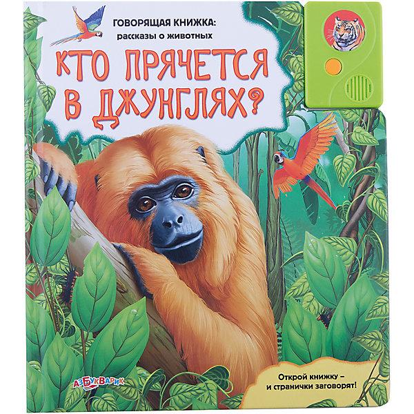 Книга со звуковым модулем Кто прячется в джунглях?Музыкальные книги<br>Эта яркая книжка со звуковым модулем обязательно понравится ребенку и надолго увлечет его. Красочные иллюстрации и разнообразные звуки расскажут маленьким почемучкам о животных, населяющих джунгли.<br>Плотная обложка и картонные страницы идеально подойдут даже для самых юных и активных читателей. <br><br>Дополнительная информация:<br><br>- Формат: 21х24 см.<br>- Количество страниц: 16.<br>- Переплет: твердый.<br>- Иллюстрации: цветные.<br>- Плотные картонные страницы. <br>- Звуковой модуль. <br>- Элемент питания: батарейки (AG13/LR44), в комплекте. <br><br>Книгу со звуковым модулем Кто прячется в джунглях? можно купить в нашем магазине.<br>Ширина мм: 21; Глубина мм: 24; Высота мм: 21; Вес г: 545; Возраст от месяцев: 24; Возраст до месяцев: 48; Пол: Унисекс; Возраст: Детский; SKU: 4951762;