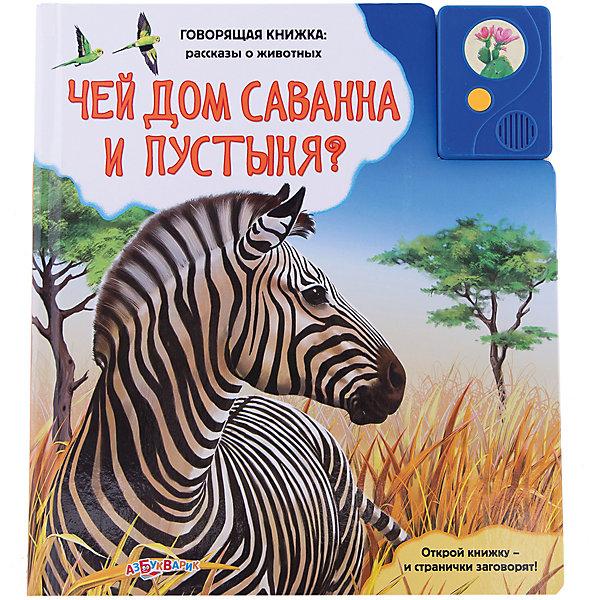 Чей дом саванна и пустыня?Музыкальные книги<br>Эта яркая книжка со звуковым модулем обязательно понравится ребенку и надолго увлечет его. Красочные иллюстрации и разнообразные звуки расскажут маленьким почемучкам о животных саванны и пустыни.<br>Плотная обложка и картонные страницы идеально подойдут даже для самых юных и активных читателей. <br><br>Дополнительная информация:<br><br>- Формат: 21х24 см.<br>- Количество страниц: 16.<br>- Переплет: твердый.<br>- Иллюстрации: цветные.<br>- Плотные картонные страницы. <br>- Звуковой модуль. <br>- Элемент питания: батарейки (AG13/LR44), в комплекте. <br><br>Книгу со звуковым модулем  Чей дом саванна и пустыня? можно купить в нашем магазине.<br><br>Ширина мм: 21<br>Глубина мм: 24<br>Высота мм: 21<br>Вес г: 545<br>Возраст от месяцев: 24<br>Возраст до месяцев: 48<br>Пол: Унисекс<br>Возраст: Детский<br>SKU: 4951763