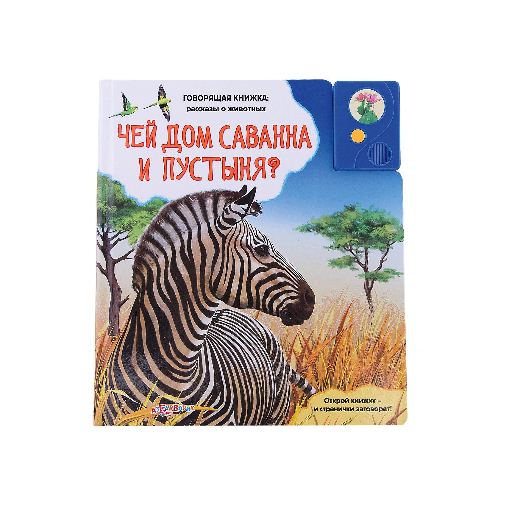 Чей дом саванна и пустыня?Говорящие книги<br>Эта яркая книжка со звуковым модулем обязательно понравится ребенку и надолго увлечет его. Красочные иллюстрации и разнообразные звуки расскажут маленьким почемучкам о животных саванны и пустыни.<br>Плотная обложка и картонные страницы идеально подойдут даже для самых юных и активных читателей. <br><br>Дополнительная информация:<br><br>- Формат: 21х24 см.<br>- Количество страниц: 16.<br>- Переплет: твердый.<br>- Иллюстрации: цветные.<br>- Плотные картонные страницы. <br>- Звуковой модуль. <br>- Элемент питания: батарейки (AG13/LR44), в комплекте. <br><br>Книгу со звуковым модулем  Чей дом саванна и пустыня? можно купить в нашем магазине.<br><br>Ширина мм: 21<br>Глубина мм: 24<br>Высота мм: 21<br>Вес г: 545<br>Возраст от месяцев: 24<br>Возраст до месяцев: 48<br>Пол: Унисекс<br>Возраст: Детский<br>SKU: 4951763