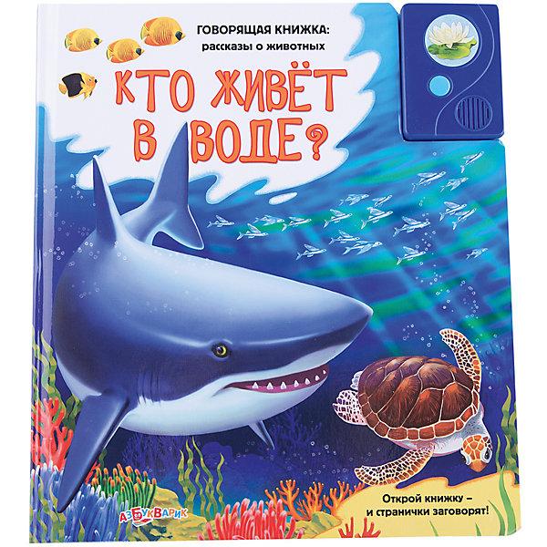 Книга со звуковым модулем Кто живет в воде?Музыкальные книги<br>Эта яркая книжка со звуковым модулем обязательно понравится ребенку и надолго увлечет его. Красочные иллюстрации и разнообразные звуки расскажут маленьким почемучкам об обитателях различных водоемов - озер, морей, океанов, рек. <br>Плотная обложка и картонные страницы идеально подойдут даже для самых юных и активных читателей. <br><br>Дополнительная информация:<br><br>- Формат: 21х24 см.<br>- Количество страниц: 16.<br>- Переплет: твердый.<br>- Иллюстрации: цветные.<br>- Плотные картонные страницы. <br>- Звуковой модуль. <br>- Элемент питания: батарейки (AG13/LR44), в комплекте. <br><br>Книгу со звуковым модулем Кто живет в воде? можно купить в нашем магазине.<br>Ширина мм: 21; Глубина мм: 24; Высота мм: 21; Вес г: 545; Возраст от месяцев: 24; Возраст до месяцев: 48; Пол: Унисекс; Возраст: Детский; SKU: 4951764;