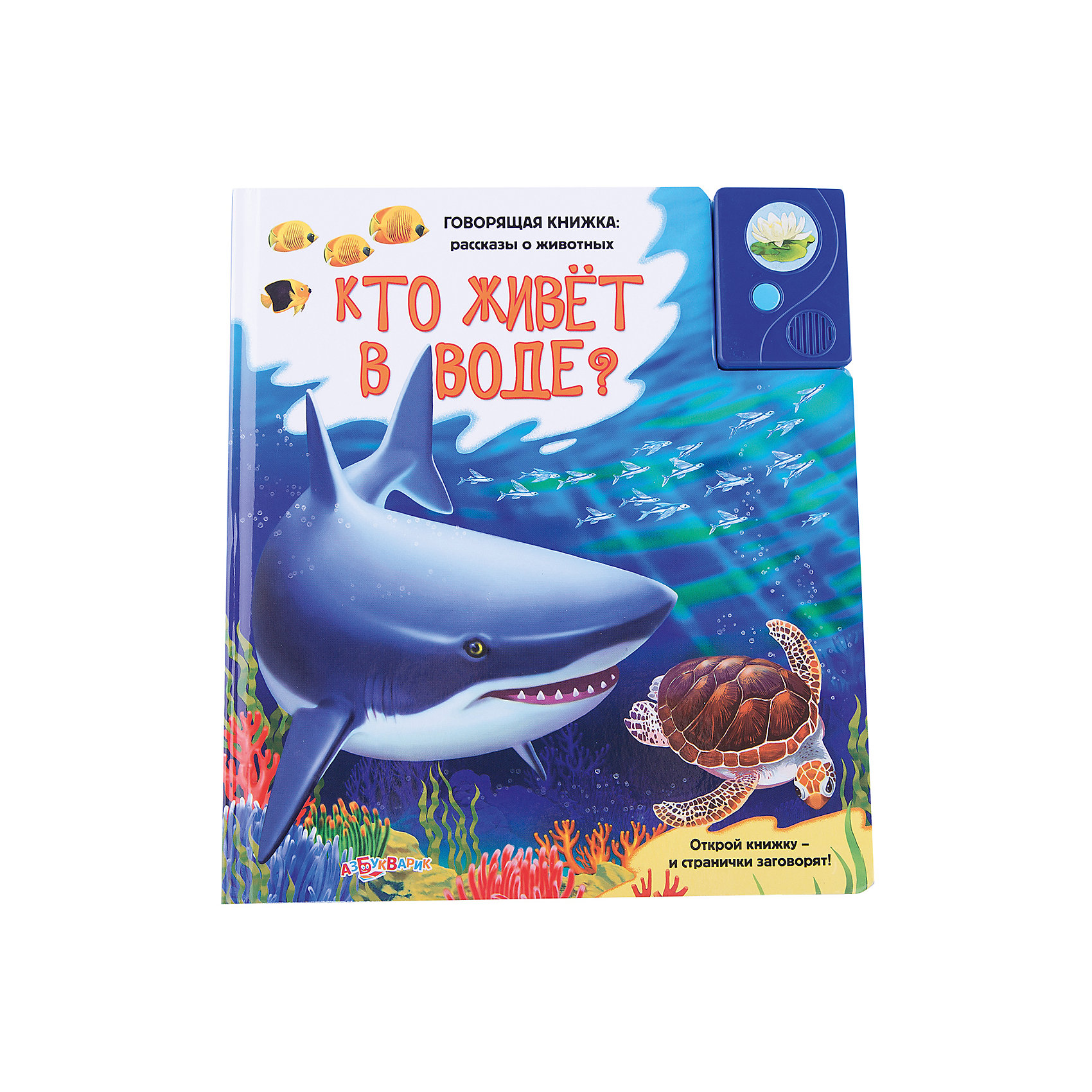 Книга со звуковым модулем Кто живет в воде?Азбукварик<br>Эта яркая книжка со звуковым модулем обязательно понравится ребенку и надолго увлечет его. Красочные иллюстрации и разнообразные звуки расскажут маленьким почемучкам об обитателях различных водоемов - озер, морей, океанов, рек. <br>Плотная обложка и картонные страницы идеально подойдут даже для самых юных и активных читателей. <br><br>Дополнительная информация:<br><br>- Формат: 21х24 см.<br>- Количество страниц: 16.<br>- Переплет: твердый.<br>- Иллюстрации: цветные.<br>- Плотные картонные страницы. <br>- Звуковой модуль. <br>- Элемент питания: батарейки (AG13/LR44), в комплекте. <br><br>Книгу со звуковым модулем Кто живет в воде? можно купить в нашем магазине.<br><br>Ширина мм: 21<br>Глубина мм: 24<br>Высота мм: 21<br>Вес г: 545<br>Возраст от месяцев: 24<br>Возраст до месяцев: 48<br>Пол: Унисекс<br>Возраст: Детский<br>SKU: 4951764