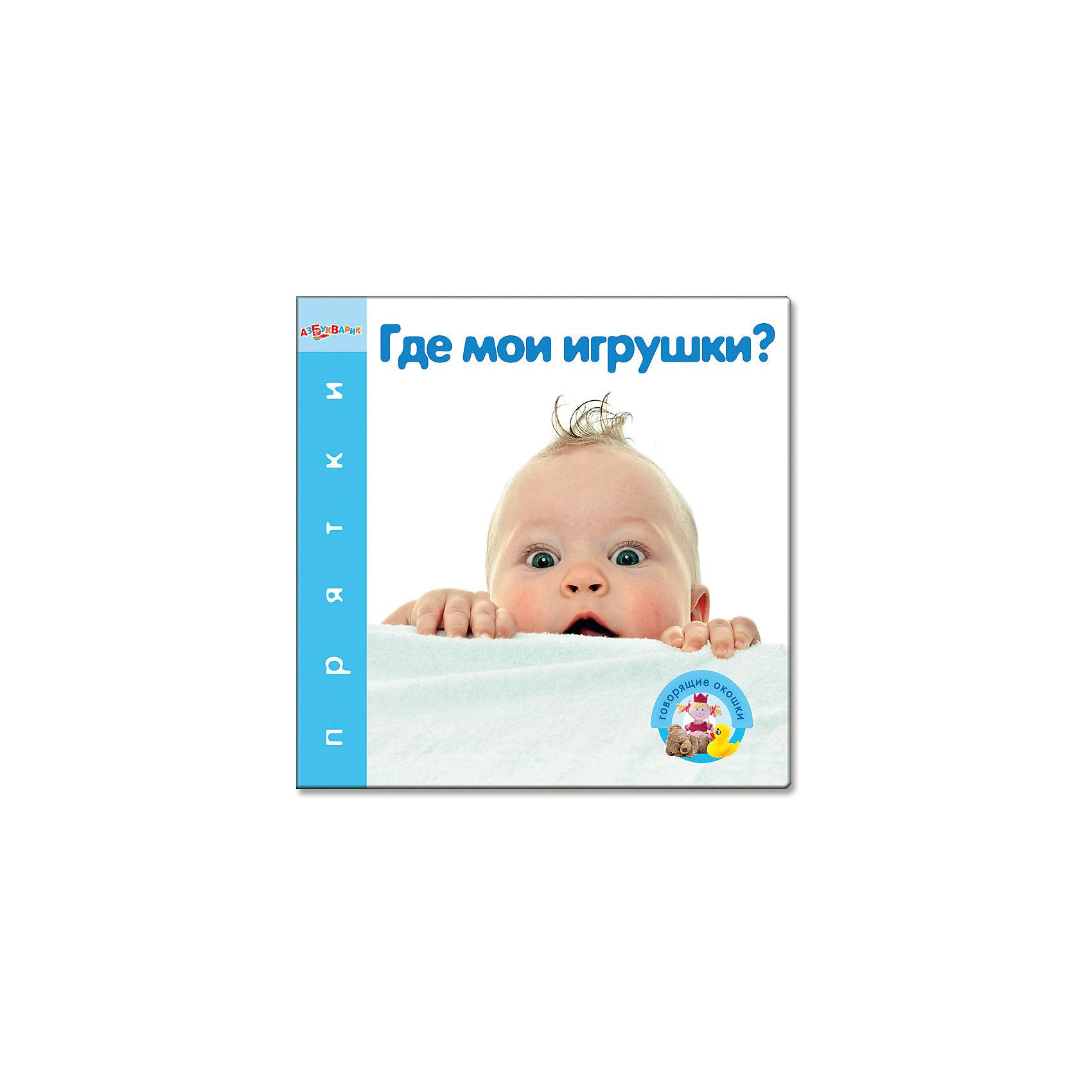 Азбукварик Книга с говорящими окошками Где мои игрушки? где в туле игрушки с символом олимпиады