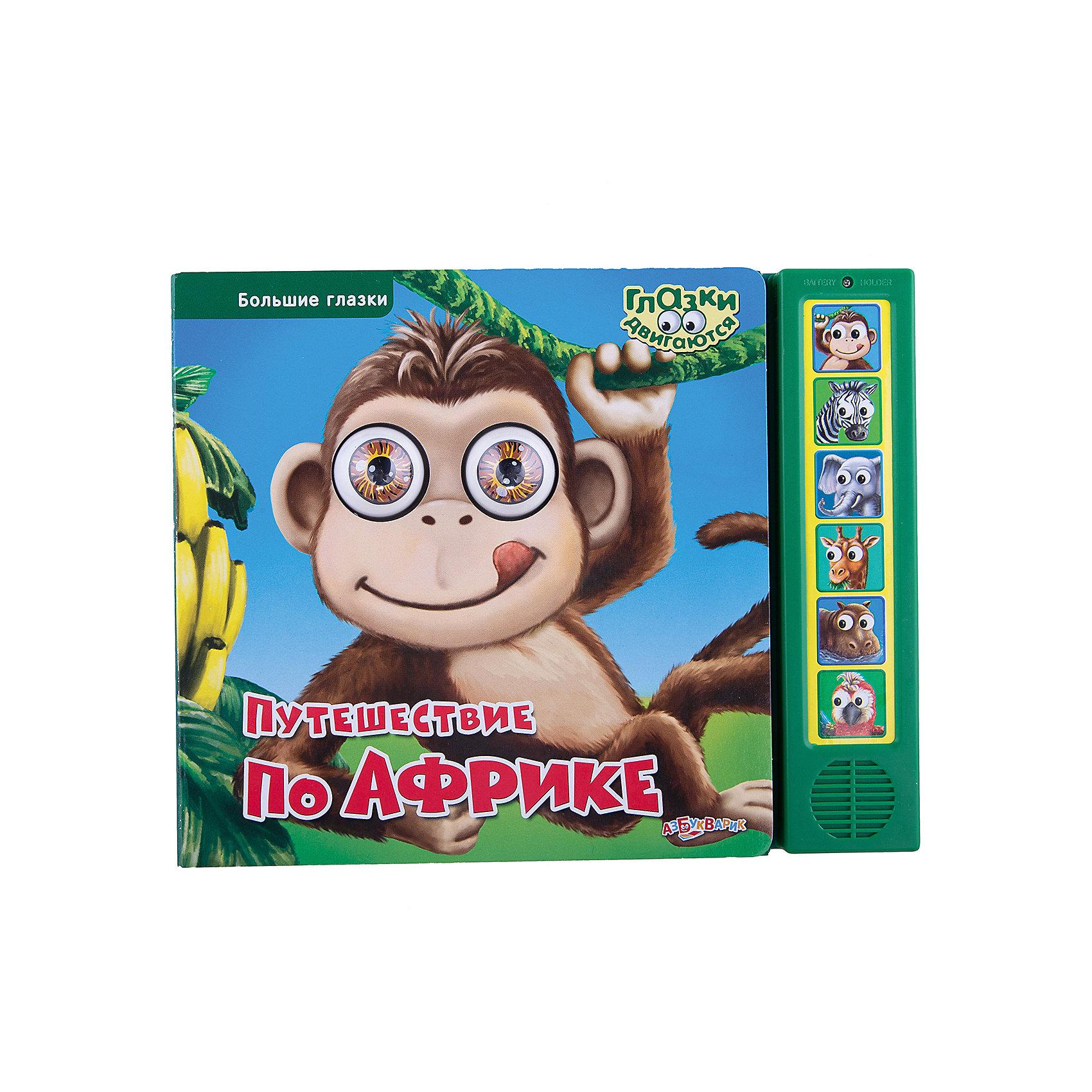 Книга со звуковым модулем Путешествие по АфрикеОчаровательная обезьянка с большими живыми глазами проведет малышам экскурсию по Африке и познакомит детишек с различными животными. <br>Яркие иллюстрации и разнообразные звуки сделают путешествие увлекательным и незабываемым. Плотные странички легко переворачивать даже самым юным читателям. <br><br>Дополнительная информация:<br><br>- Формат: 24х19 см.<br>- Количество страниц: 12.<br>- Обложка: твердая.<br>- Иллюстрации: цветные.<br>- Плотные картонные страницы. <br>- Звуковой модуль. <br>- Элемент питания: батарейки  (в комплекте). <br><br>Книгу со звуковым модулем Путешествие по Африке можно купить в нашем магазине.<br><br>Ширина мм: 24<br>Глубина мм: 19<br>Высота мм: 24<br>Вес г: 440<br>Возраст от месяцев: 24<br>Возраст до месяцев: 48<br>Пол: Унисекс<br>Возраст: Детский<br>SKU: 4951769