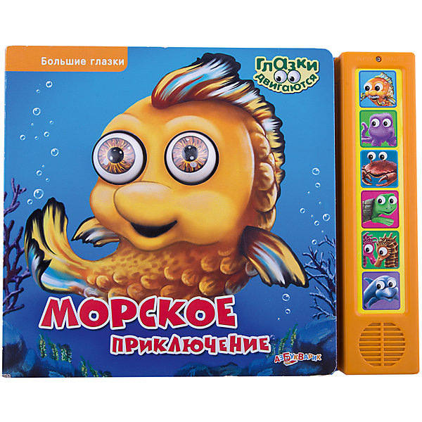 Книга со звуковым модулем Морское приключениеМузыкальные книги<br>Очаровательная золотая рыбка с большими живыми глазами проведет малышам экскурсию по миру морских глубин и познакомит детишек с его обитателями.<br>Яркие иллюстрации и разнообразные звуки сделают путешествие увлекательным и незабываемым. Плотные странички легко переворачивать даже самым юным читателям.<br><br>Дополнительная информация:<br><br>- Формат: 24х19 см.<br>- Количество страниц: 12.<br>- Обложка: твердая.<br>- Иллюстрации: цветные.<br>- Плотные картонные страницы. <br>- Звуковой модуль. <br>- Элемент питания: батарейки  (в комплекте). <br><br>Книгу со звуковым модулем Морское приключение можно купить в нашем магазине.<br>Ширина мм: 24; Глубина мм: 19; Высота мм: 24; Вес г: 410; Возраст от месяцев: 24; Возраст до месяцев: 48; Пол: Унисекс; Возраст: Детский; SKU: 4951771;