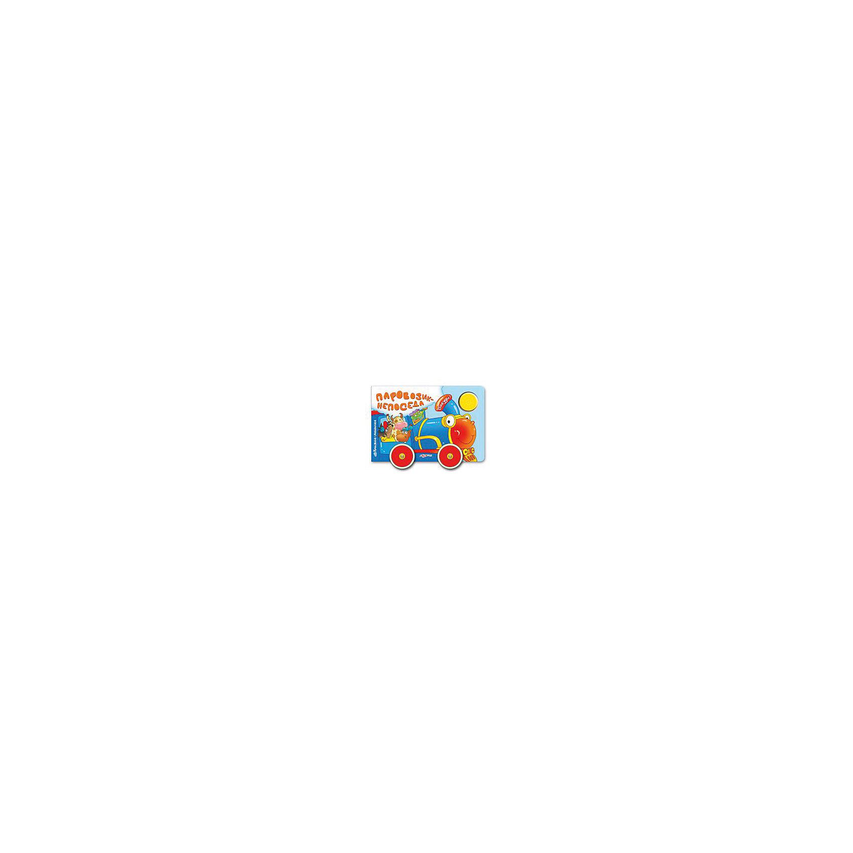 Книжка-машинка Паровозик-непоседаМузыкальные книги<br>Книжка-машинка Паровозик-непоседа.<br><br>Характеристика:<br><br>• Автор: Ю. Куликова<br>• Художник: А. Урманов<br>• Формат: 15,5 х 20,8 см. <br>• Переплет: картон. <br>• Количество страниц: 10.<br>• Иллюстрации: цветные. <br>• Звуковые эффекты: стук колес, гудок паровоза и звон паровозного колокола.<br>• Элемент питания: 3 батарейки AG3/LR41 (в комплекте).<br>• Яркий привлекательный дизайн.<br>• Плотные картонные страницы. <br><br>Паровозик-непоседа - это замечательная книжка на колесиках, которая понравится всем малышам! Книжку можно читать или же играть с ней, как с машинкой. Яркие цветные иллюстрации, забавные звуки и веселые истории не оставят равнодушным ни одного малыша. Плотные картонные страницы легко и удобно переворачивать даже самым юным читателям. <br><br>Книжку-машинку Паровозик-непоседа можно купить в нашем интернет-магазине.<br><br>Ширина мм: 210<br>Глубина мм: 150<br>Высота мм: 20<br>Вес г: 150<br>Возраст от месяцев: 24<br>Возраст до месяцев: 48<br>Пол: Унисекс<br>Возраст: Детский<br>SKU: 4951772
