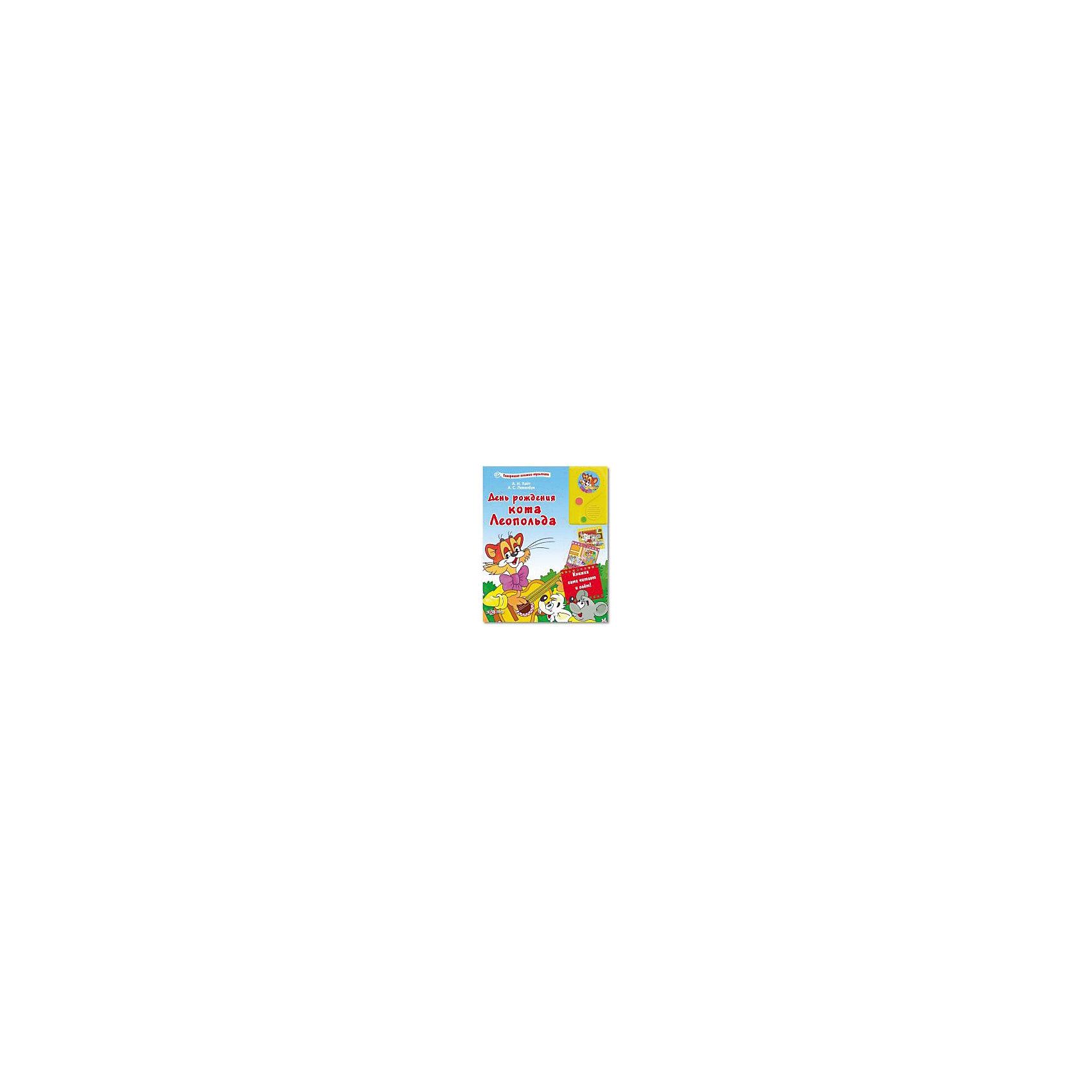 Книга со звуковым модулем День рождения кота ЛеопольдаКот Леопольд приглашает ребят на день рождения! Яркие иллюстрации, веселые песенки и интересные истории приведут в восторг малышей, а плотные картонные странички идеально подойдут для маленьких детских ручек. <br><br>Дополнительная информация:<br><br>- Формат: 20,6х24,6 см.<br>- Количество страниц: 16.<br>- Обложка: твердая.<br>- Иллюстрации: цветные.<br>- Плотные картонные страницы. <br>- Звуковой модуль. <br>- Элемент питания: батарейки (в комплекте).<br><br>Книгу со звуковым модулем День рождения кота Леопольда можно купить в нашем магазине.<br><br>Ширина мм: 19<br>Глубина мм: 23<br>Высота мм: 19<br>Вес г: 570<br>Возраст от месяцев: 24<br>Возраст до месяцев: 48<br>Пол: Унисекс<br>Возраст: Детский<br>SKU: 4951773