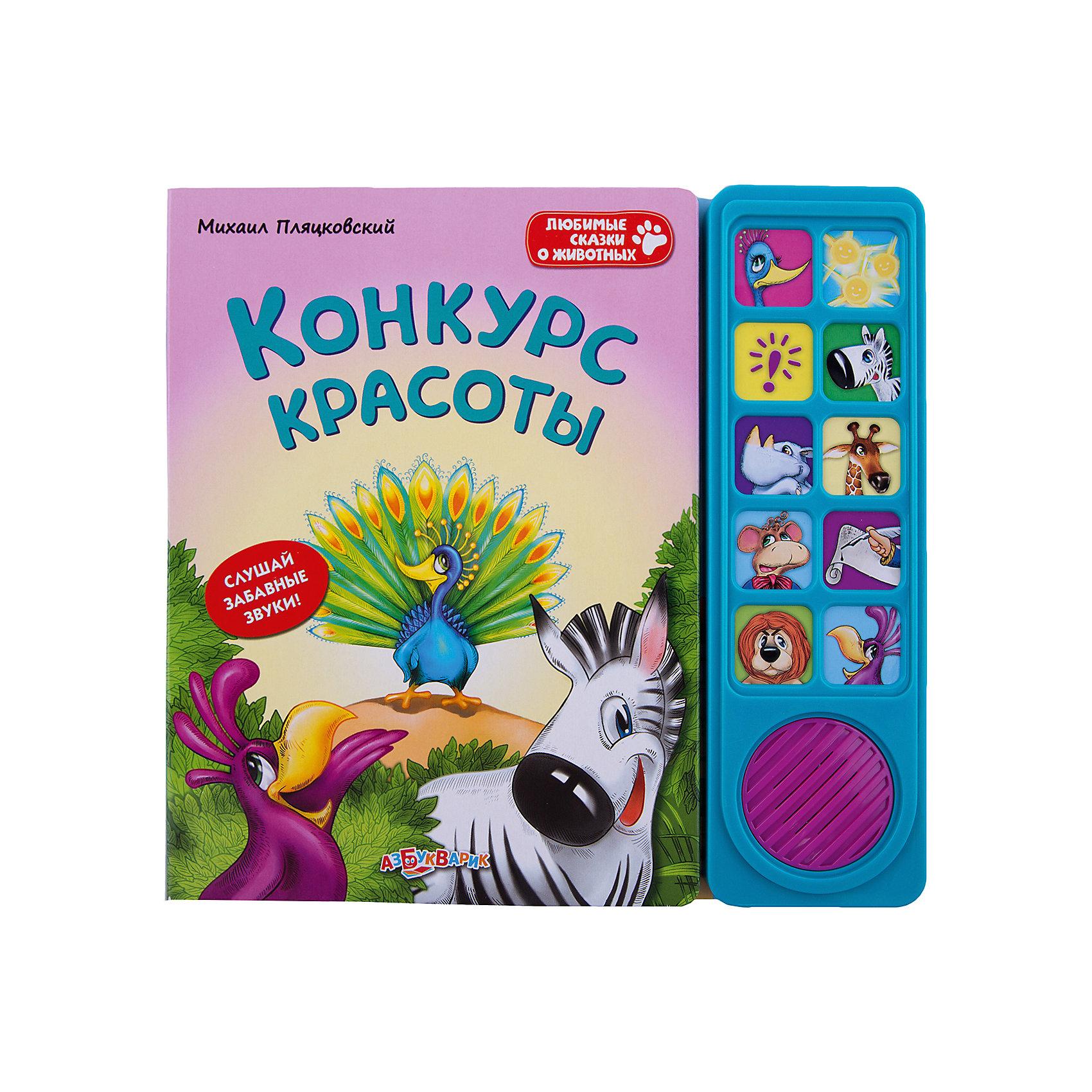 Книга со звуковым модулем Конкурс красотыЭта книжка обязательно понравится всем малышам! Рассматривай яркие картинки, читай увлекательную сказку, нажимай на кнопочки слушай голоса животных и другие забавные звуки.<br>Плотная обложка и картонные страницы идеально подойдут даже для самых юных и активных читателей. <br><br>Дополнительная информация:<br><br>- Формат: 24х23 см.<br>- Количество страниц: 10.<br>- Переплет: твердый.<br>- Иллюстрации: цветные.<br>- Плотные картонные страницы. <br>- Звуковой модуль. <br>- Элемент питания: батарейки (в комплекте). <br><br>Книгу со звуковым модулем Конкурс красоты можно купить в нашем магазине.<br><br>Ширина мм: 24<br>Глубина мм: 23<br>Высота мм: 24<br>Вес г: 450<br>Возраст от месяцев: 24<br>Возраст до месяцев: 48<br>Пол: Унисекс<br>Возраст: Детский<br>SKU: 4951787