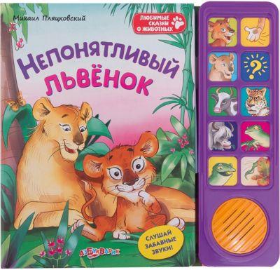 Азбукварик Книга со звуковым модулем Непонятливый львенок
