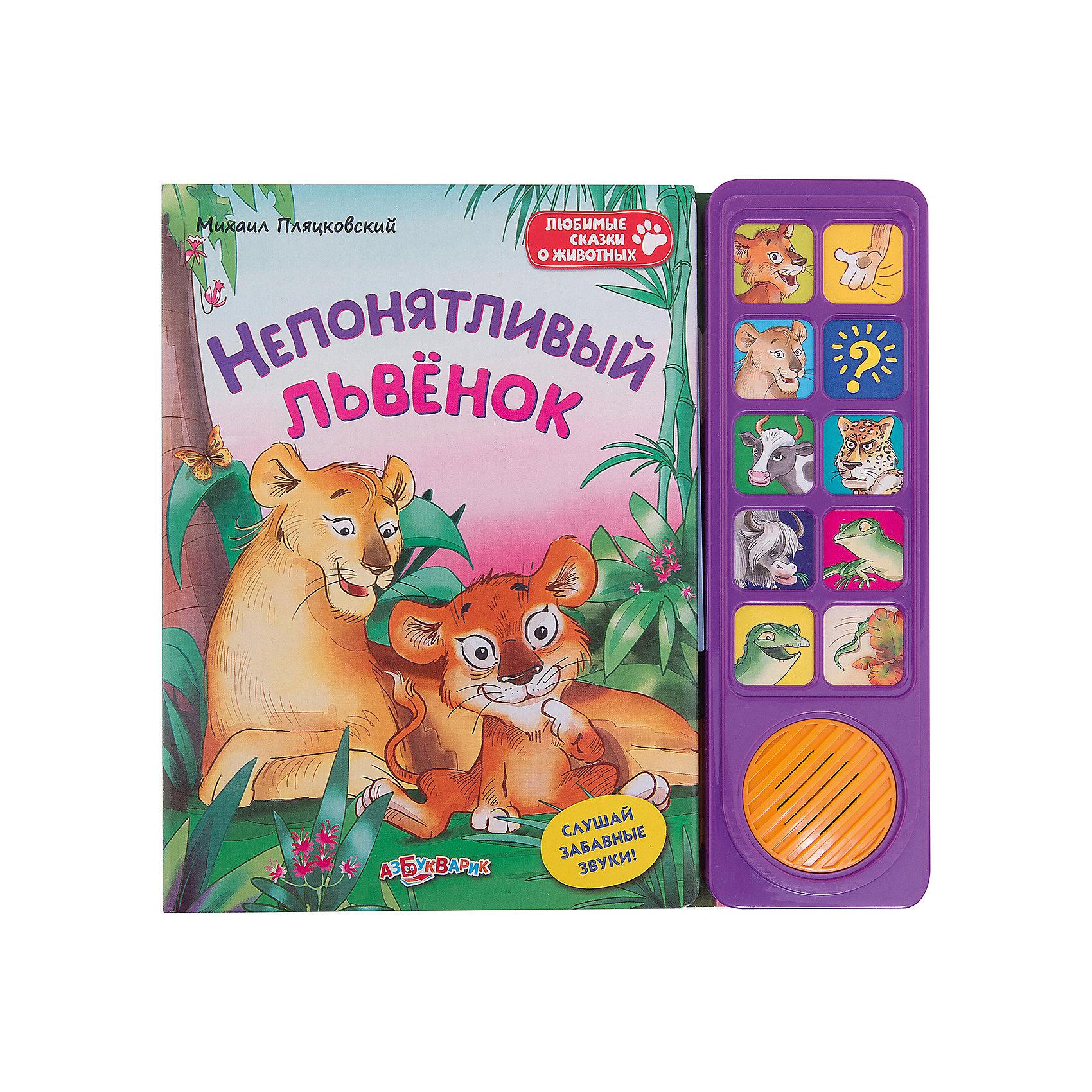 Книга со звуковым модулем Непонятливый львенокМузыкальные книги<br>Эта книжка обязательно понравится всем малышам! Рассматривай яркие картинки, читай увлекательную сказку, нажимай на кнопочки слушай голоса животных и другие забавные звуки.<br>Плотная обложка и картонные страницы идеально подойдут даже для самых юных и активных читателей. <br><br>Дополнительная информация:<br><br>- Формат: 24х23 см.<br>- Количество страниц: 10.<br>- Переплет: твердый.<br>- Иллюстрации: цветные.<br>- Плотные картонные страницы. <br>- Звуковой модуль. <br>- Элемент питания: батарейки (в комплекте). <br><br>Книгу со звуковым модулем Непонятливый львенок можно купить в нашем магазине.<br><br>Ширина мм: 24<br>Глубина мм: 23<br>Высота мм: 24<br>Вес г: 450<br>Возраст от месяцев: 24<br>Возраст до месяцев: 48<br>Пол: Унисекс<br>Возраст: Детский<br>SKU: 4951788