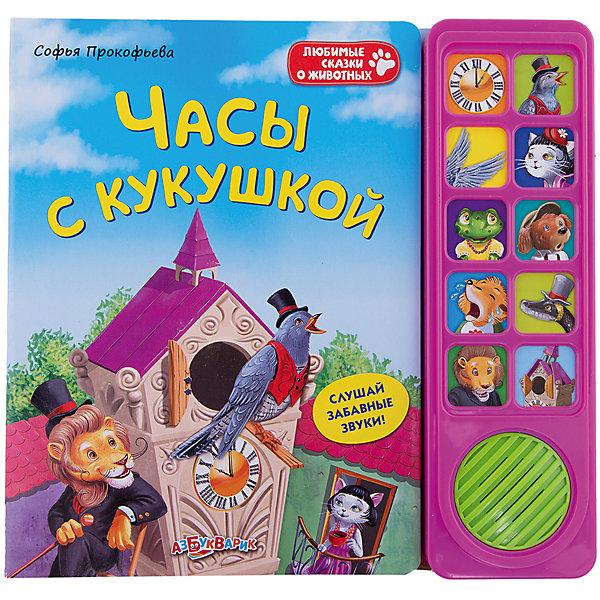Книга со звуковым модулем Часы с кукушкойМузыкальные книги<br>Эта книжка обязательно понравится всем малышам! Рассматривай яркие картинки, читай увлекательную сказку, нажимай на кнопочки слушай голоса животных и другие забавные звуки.<br>Плотная обложка и картонные страницы идеально подойдут даже для самых юных и активных читателей. <br><br>Дополнительная информация:<br><br>- Формат: 24х23 см.<br>- Количество страниц: 10.<br>- Переплет: твердый.<br>- Иллюстрации: цветные.<br>- Плотные картонные страницы. <br>- Звуковой модуль. <br>- Элемент питания: батарейки (в комплекте). <br><br>Книгу со звуковым модулем Часы с кукушкой можно купить в нашем магазине.<br>Ширина мм: 24; Глубина мм: 23; Высота мм: 24; Вес г: 450; Возраст от месяцев: 24; Возраст до месяцев: 48; Пол: Унисекс; Возраст: Детский; SKU: 4951789;