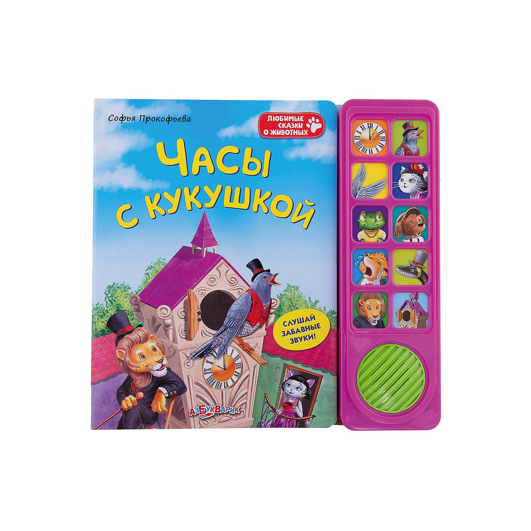 Книга со звуковым модулем Часы с кукушкойМузыкальные книги<br>Эта книжка обязательно понравится всем малышам! Рассматривай яркие картинки, читай увлекательную сказку, нажимай на кнопочки слушай голоса животных и другие забавные звуки.<br>Плотная обложка и картонные страницы идеально подойдут даже для самых юных и активных читателей. <br><br>Дополнительная информация:<br><br>- Формат: 24х23 см.<br>- Количество страниц: 10.<br>- Переплет: твердый.<br>- Иллюстрации: цветные.<br>- Плотные картонные страницы. <br>- Звуковой модуль. <br>- Элемент питания: батарейки (в комплекте). <br><br>Книгу со звуковым модулем Часы с кукушкой можно купить в нашем магазине.<br><br>Ширина мм: 24<br>Глубина мм: 23<br>Высота мм: 24<br>Вес г: 450<br>Возраст от месяцев: 24<br>Возраст до месяцев: 48<br>Пол: Унисекс<br>Возраст: Детский<br>SKU: 4951789