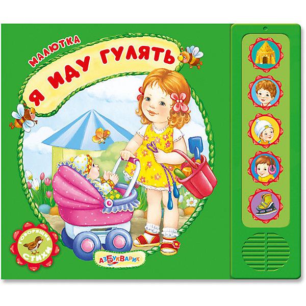 Книга со звуковым модулем Я иду гулятьМузыкальные книги<br>Эта книжка обязательно понравится всем малышам! Рассматривай яркие иллюстрации, нажимай на кнопочки и слушая веселые и добрые детские стихи.<br>Плотная обложка и картонные страницы идеально подойдут даже для самых юных и активных читателей. <br><br>Дополнительная информация:<br><br>- Автор: Степанов В. А., Берестов В., Буланова С.<br>- Формат: 22х19 см.<br>- Количество страниц: 10.<br>- Переплет: твердый.<br>- Иллюстрации: цветные.<br>- Плотные картонные страницы. <br>- Звуковой модуль. <br>- Элемент питания: батарейки (в комплекте). <br><br>Книгу со звуковым модулем Я иду гулять можно купить в нашем магазине.<br><br>Ширина мм: 20<br>Глубина мм: 17<br>Высота мм: 20<br>Вес г: 225<br>Возраст от месяцев: 24<br>Возраст до месяцев: 48<br>Пол: Унисекс<br>Возраст: Детский<br>SKU: 4951794