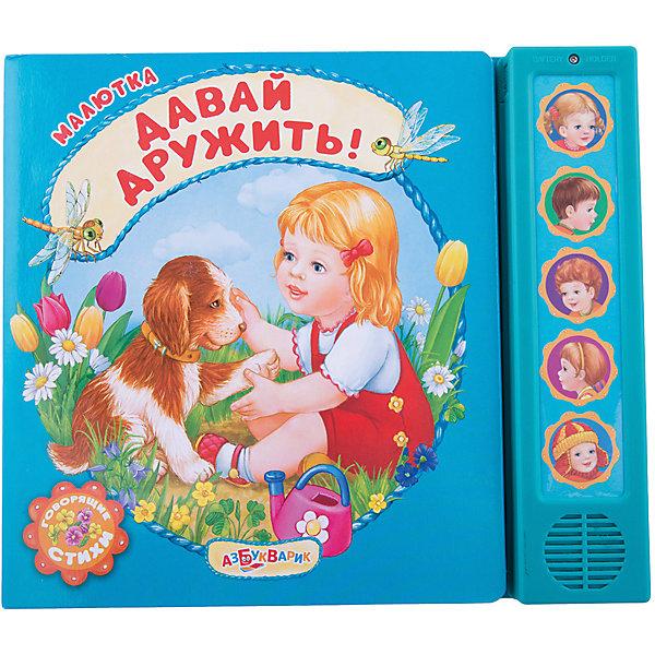 Книга со звуковым модулем Давай дружить!Музыкальные книги<br>Эта книжка обязательно понравится всем малышам! Рассматривай яркие иллюстрации, нажимай на кнопочки и слушая веселые и добрые детские стихи.<br>Плотная обложка и картонные страницы идеально подойдут даже для самых юных и активных читателей. <br><br>Дополнительная информация:<br><br>- Автор: Агния Барто. <br>- Формат: 22х19 см.<br>- Количество страниц: 10.<br>- Переплет: твердый.<br>- Иллюстрации: цветные.<br>- Плотные картонные страницы. <br>- Звуковой модуль. <br>- Элемент питания: батарейки (в комплекте). <br><br>Книгу со звуковым модулем Давай дружить! можно купить в нашем магазине.<br>Ширина мм: 22; Глубина мм: 19; Высота мм: 22; Вес г: 630; Возраст от месяцев: 24; Возраст до месяцев: 48; Пол: Унисекс; Возраст: Детский; SKU: 4951798;