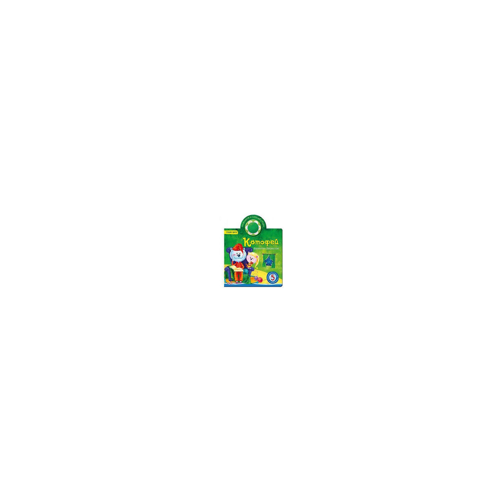 Книга со звуковым модулем КотофейКрасочно проиллюстрированные стихи Валентина Берестова обязательно понравятся малышам! Нажимай на кнопочку, слушай веселые стихи в прекрасном исполнении и смотри, как переливаются разноцветные огоньки.<br>Плотная обложка и картонные страницы идеально подойдут даже для самых юных и активных читателей. <br><br>Дополнительная информация:<br><br>- Автор: Валентин Берестов. <br>- Формат: 17х21 см.<br>- Количество страниц: 10.<br>- Обложка: картон.<br>- Иллюстрации: цветные.<br>- Плотные картонные страницы. <br>- Звуковой модуль. <br>- Элемент питания: батарейки (в комплекте). <br><br>Книгу со звуковым модулем Котофей можно купить в нашем магазине.<br><br>Ширина мм: 17<br>Глубина мм: 21<br>Высота мм: 17<br>Вес г: 240<br>Возраст от месяцев: 24<br>Возраст до месяцев: 48<br>Пол: Унисекс<br>Возраст: Детский<br>SKU: 4951799