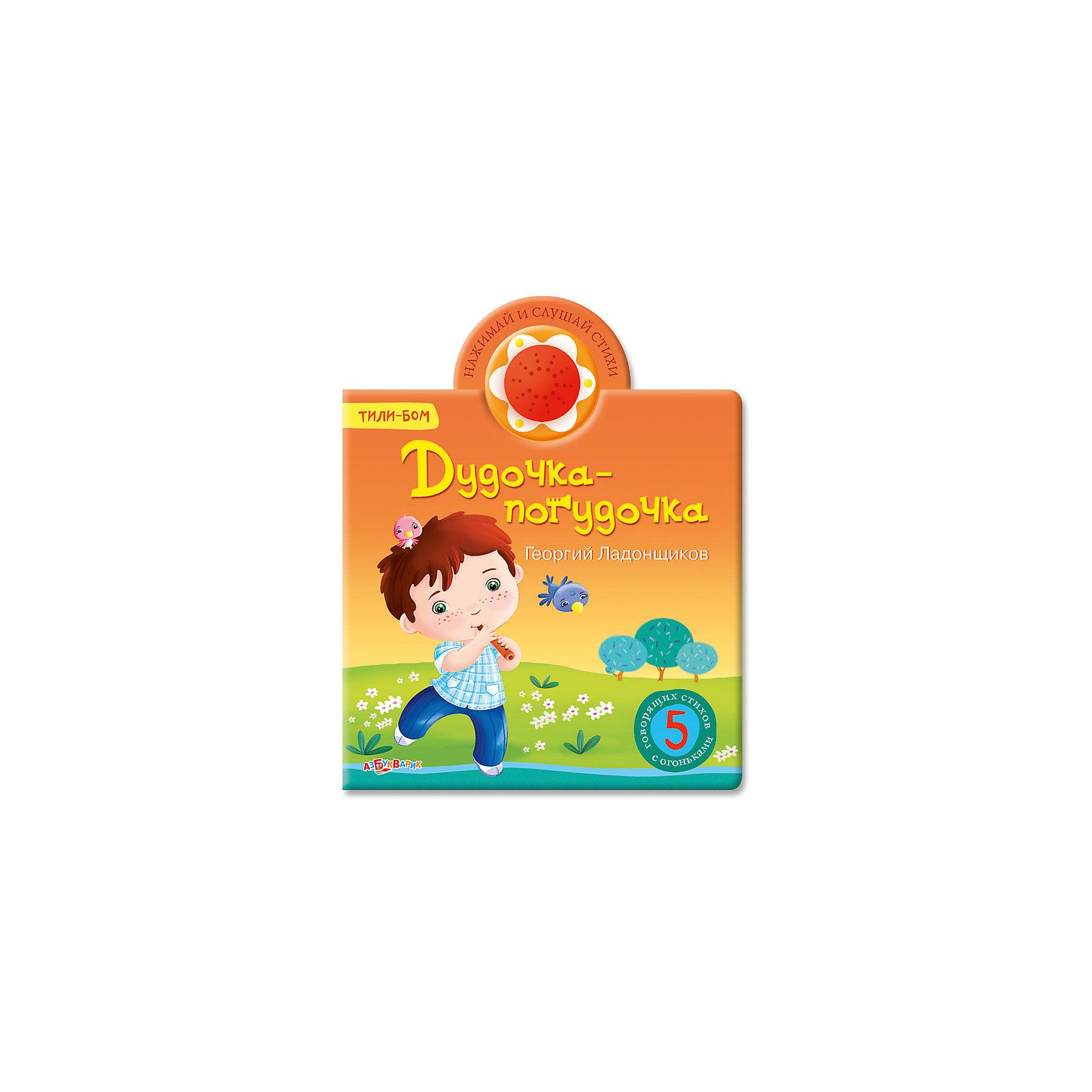 Книга со звуковым модулем Дудочка-погудочкаКрасочно проиллюстрированные детские стихи обязательно понравятся малышам! Нажимай на кнопочку, слушай веселые стихи в прекрасном исполнении и смотри, как переливаются разноцветные огоньки.<br>Плотная обложка и картонные страницы идеально подойдут даже для самых юных и активных читателей. <br><br>Дополнительная информация:<br><br>- Автор: Валентин Берестов. <br>- Формат: 17х21 см.<br>- Количество страниц: 10.<br>- Обложка: картон.<br>- Иллюстрации: цветные.<br>- Плотные картонные страницы. <br>- Звуковой модуль. <br>- Элемент питания: батарейки (в комплекте). <br><br>Книгу со звуковым модулем Дудочка-погудочка можно купить в нашем магазине.<br><br>Ширина мм: 17<br>Глубина мм: 21<br>Высота мм: 17<br>Вес г: 240<br>Возраст от месяцев: 24<br>Возраст до месяцев: 48<br>Пол: Унисекс<br>Возраст: Детский<br>SKU: 4951800