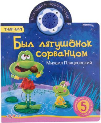 Азбукварик Книга со звуковым модулем Был лягушонок сорванцом