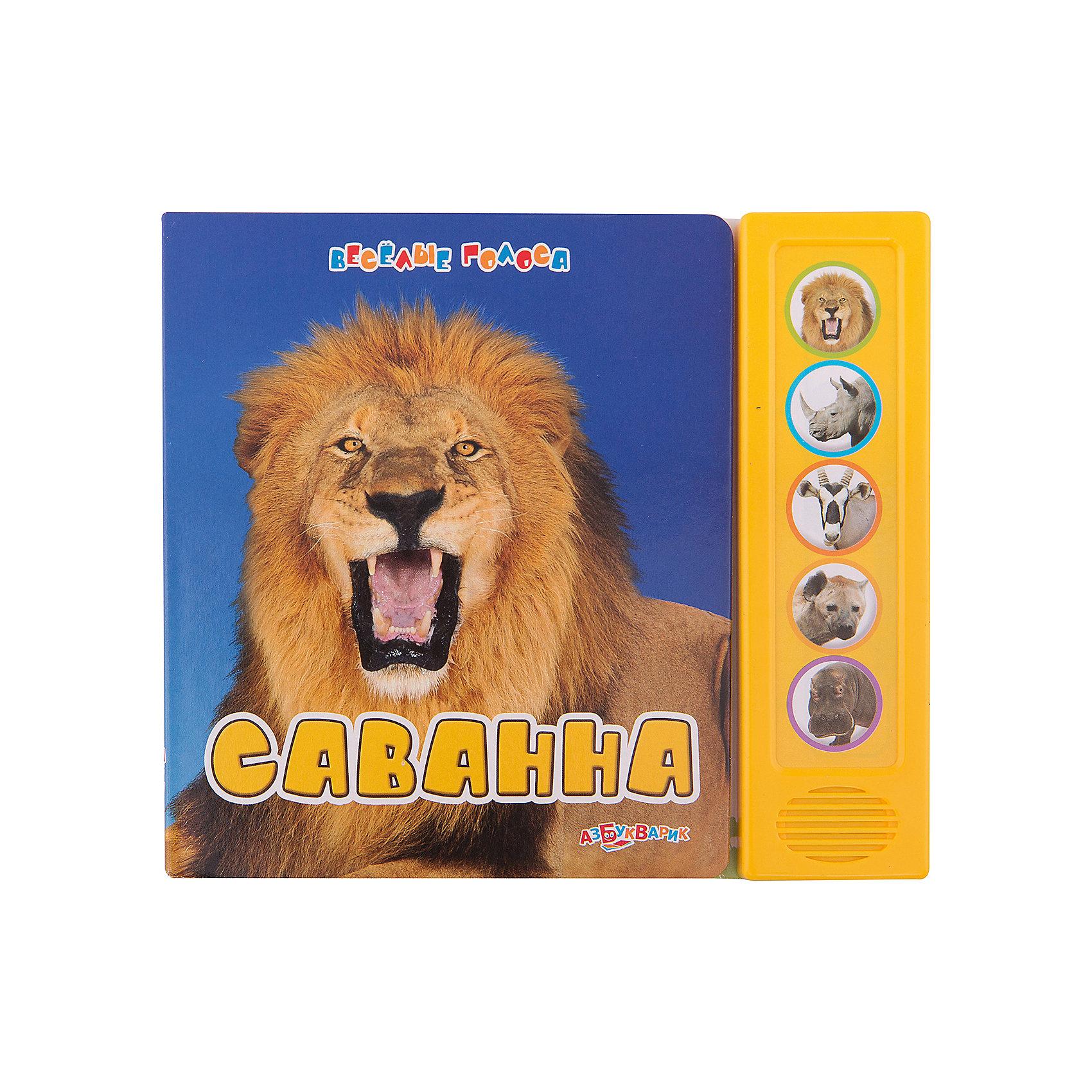 Книга со звуковым модулем СаваннаМузыкальные книги<br>Эта яркая книжка со звуковым модулем обязательно понравится ребенку и надолго увлечет его. Красочные иллюстрации и забавные звуки расскажут малышам об обитателях саванны.<br>Плотная обложка и картонные страницы идеально подойдут даже для самых юных и активных читателей. <br><br>Дополнительная информация:<br><br>- Формат: 20х17,5 см.<br>- Количество страниц: 10.<br>- Обложка: твердая.<br>- Иллюстрации: цветные.<br>- Плотные картонные страницы. <br>- Звуковой модуль. <br>- Элемент питания: батарейки ( AG13/LR44), в комплекте. <br><br>Книгу со звуковым модулем Саванна можно купить в нашем магазине.<br><br>Ширина мм: 20<br>Глубина мм: 17<br>Высота мм: 20<br>Вес г: 260<br>Возраст от месяцев: 24<br>Возраст до месяцев: 48<br>Пол: Унисекс<br>Возраст: Детский<br>SKU: 4951814