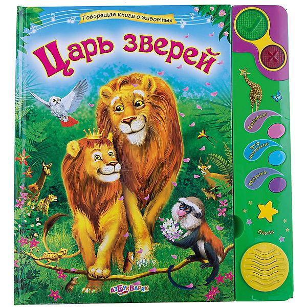 Книга со звуковым модулем Царь зверейМузыкальные книги<br>Хочешь отправиться на коронацию царя зверей? Тогда скорее открывай эту чудесную книжку! Нажимай на кнопочки, слушай увлекательную историю, отвечай на вопросы, запоминай значения новых слов и рассматривай красочные иллюстрации. Для тебя откроется целый мир животных африканских джунглей, саванны и пустыни! <br>Плотная обложка и картонные страницы идеально подойдут даже для самых юных и активных читателей. <br><br>Дополнительная информация:<br><br>- Формат: 29х30,6 см.<br>- Количество страниц: 16.<br>- Переплет: твердый.<br>- Иллюстрации: цветные.<br>- Плотные картонные страницы. <br>- Звуковой модуль. <br>- Элемент питания: батарейки ( UM-4 or LR-03), в комплекте. <br><br>Книгу со звуковым модулем Царь зверей можно купить в нашем магазине.<br>Ширина мм: 29; Глубина мм: 30; Высота мм: 29; Вес г: 950; Возраст от месяцев: 24; Возраст до месяцев: 48; Пол: Унисекс; Возраст: Детский; SKU: 4951816;