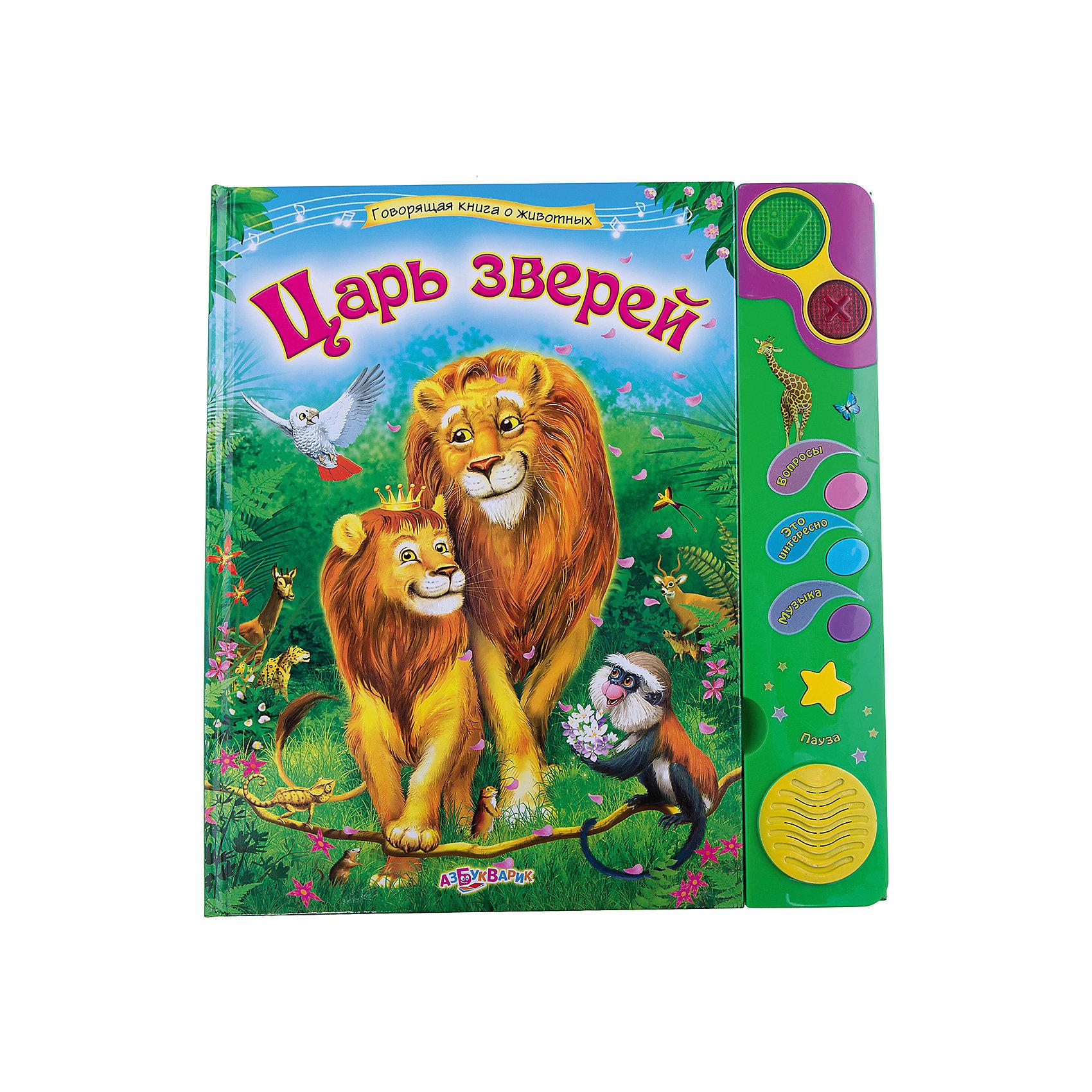 Книга со звуковым модулем Царь зверейМузыкальные книги<br>Хочешь отправиться на коронацию царя зверей? Тогда скорее открывай эту чудесную книжку! Нажимай на кнопочки, слушай увлекательную историю, отвечай на вопросы, запоминай значения новых слов и рассматривай красочные иллюстрации. Для тебя откроется целый мир животных африканских джунглей, саванны и пустыни! <br>Плотная обложка и картонные страницы идеально подойдут даже для самых юных и активных читателей. <br><br>Дополнительная информация:<br><br>- Формат: 29х30,6 см.<br>- Количество страниц: 16.<br>- Переплет: твердый.<br>- Иллюстрации: цветные.<br>- Плотные картонные страницы. <br>- Звуковой модуль. <br>- Элемент питания: батарейки ( UM-4 or LR-03), в комплекте. <br><br>Книгу со звуковым модулем Царь зверей можно купить в нашем магазине.<br><br>Ширина мм: 29<br>Глубина мм: 30<br>Высота мм: 29<br>Вес г: 950<br>Возраст от месяцев: 24<br>Возраст до месяцев: 48<br>Пол: Унисекс<br>Возраст: Детский<br>SKU: 4951816