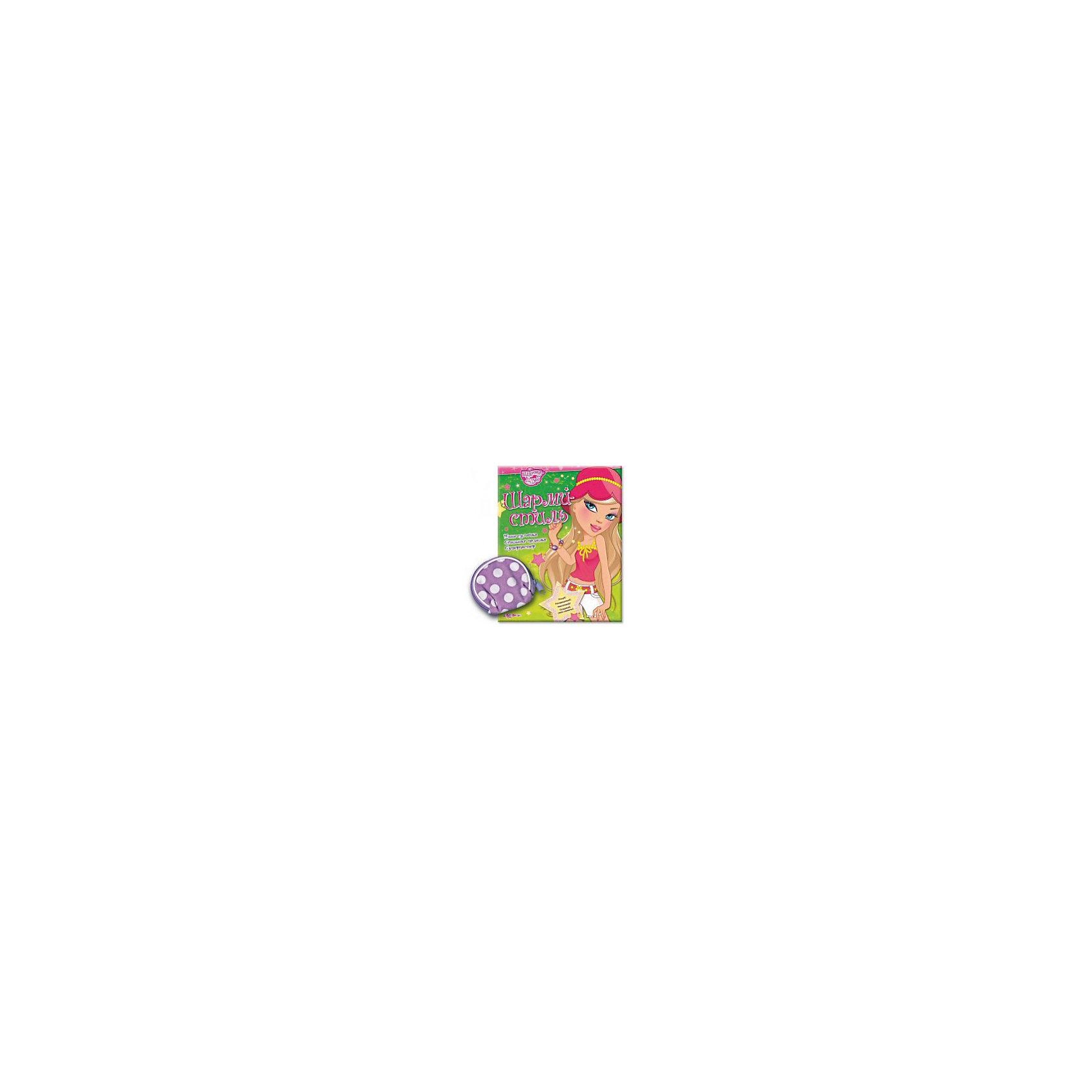Шарми-стильОчаровательные Шарми ждут тебя на страницах этой книги. Вместе с ними ты отправишься в увлекательное путешествие в мир моды и красоты. Большой постер, милая сумочка, яркие рисунки, поделки и полезные советы - все, что нужно стильной моднице - найдется в этой книге! Арт студия Шарми открывает свои двери специально для тебя!  <br><br>Дополнительная информация:<br><br>- Формат: 23х30 см.<br>- Количество страниц: 26<br>- Переплет: мягкий. <br>- Иллюстрации: цветные.<br>- Большой постер.<br>- Очаровательная сумочка в комплекте. <br><br>Книгу в мягкой обложке с наклейками Шарми-стиль можно купить в нашем магазине.<br><br>Ширина мм: 23<br>Глубина мм: 29<br>Высота мм: 23<br>Вес г: 295<br>Возраст от месяцев: 36<br>Возраст до месяцев: 72<br>Пол: Унисекс<br>Возраст: Детский<br>SKU: 4951825