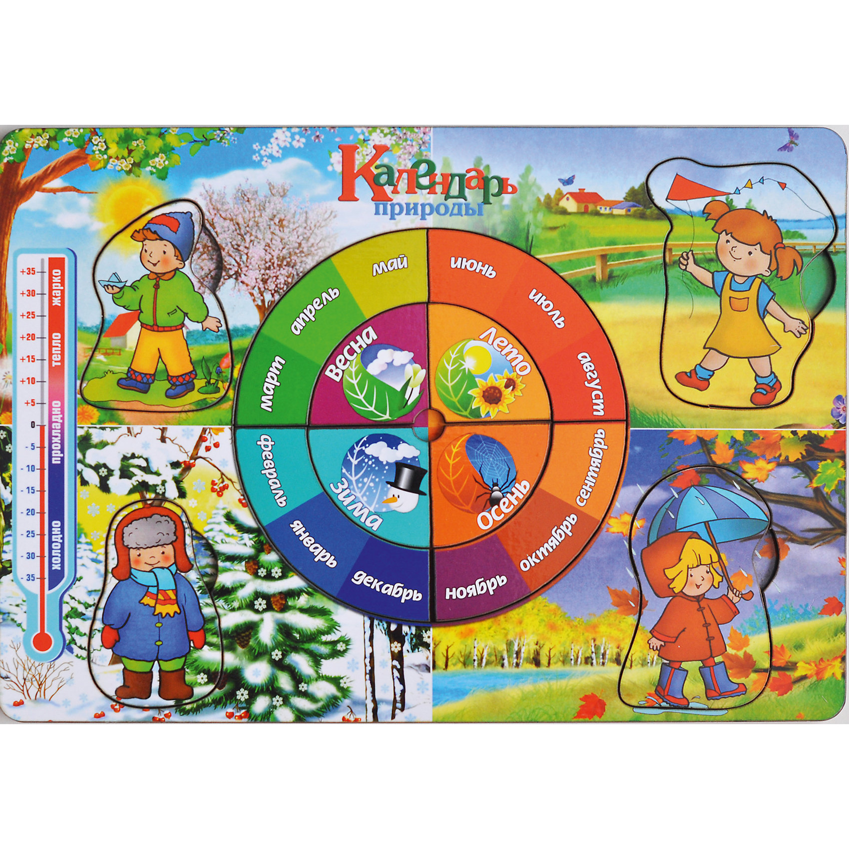 Развивающая рамка-вкладыш  «Календарь природы», Мастер игрушекРамки-вкладыши<br>Календарь природы - яркая рамка-вкладыш, с помощью которого ребенок познакомится с временами года и месяцами, рассмотрит обучающие картинки, вытащив из ячеек и найдет им свой домик, вставив их обратно. Яркая картинка понравится малышу, а игра поможет развить мелкую моторику, координацию и обогатить словарный запас.<br><br>Дополнительная информация:<br>В комплекте: 12 вкладышей, рамка<br>Материал: дерево<br>Размер: 19,5х0,7х28 см<br>Вес: 260 грамм<br>Вы можете купить рамку-вкладыш Календарь природы в нашем интернет-магазине.<br><br>Ширина мм: 280<br>Глубина мм: 7<br>Высота мм: 195<br>Вес г: 260<br>Возраст от месяцев: 36<br>Возраст до месяцев: 120<br>Пол: Унисекс<br>Возраст: Детский<br>SKU: 4953655