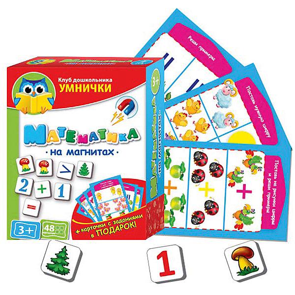 Игра Математика на магнитах, Vladi ToysПособия для обучения счёту<br><br>Ширина мм: 160; Глубина мм: 195; Высота мм: 60; Вес г: 220; Возраст от месяцев: 36; Возраст до месяцев: 84; Пол: Унисекс; Возраст: Детский; SKU: 4954076;