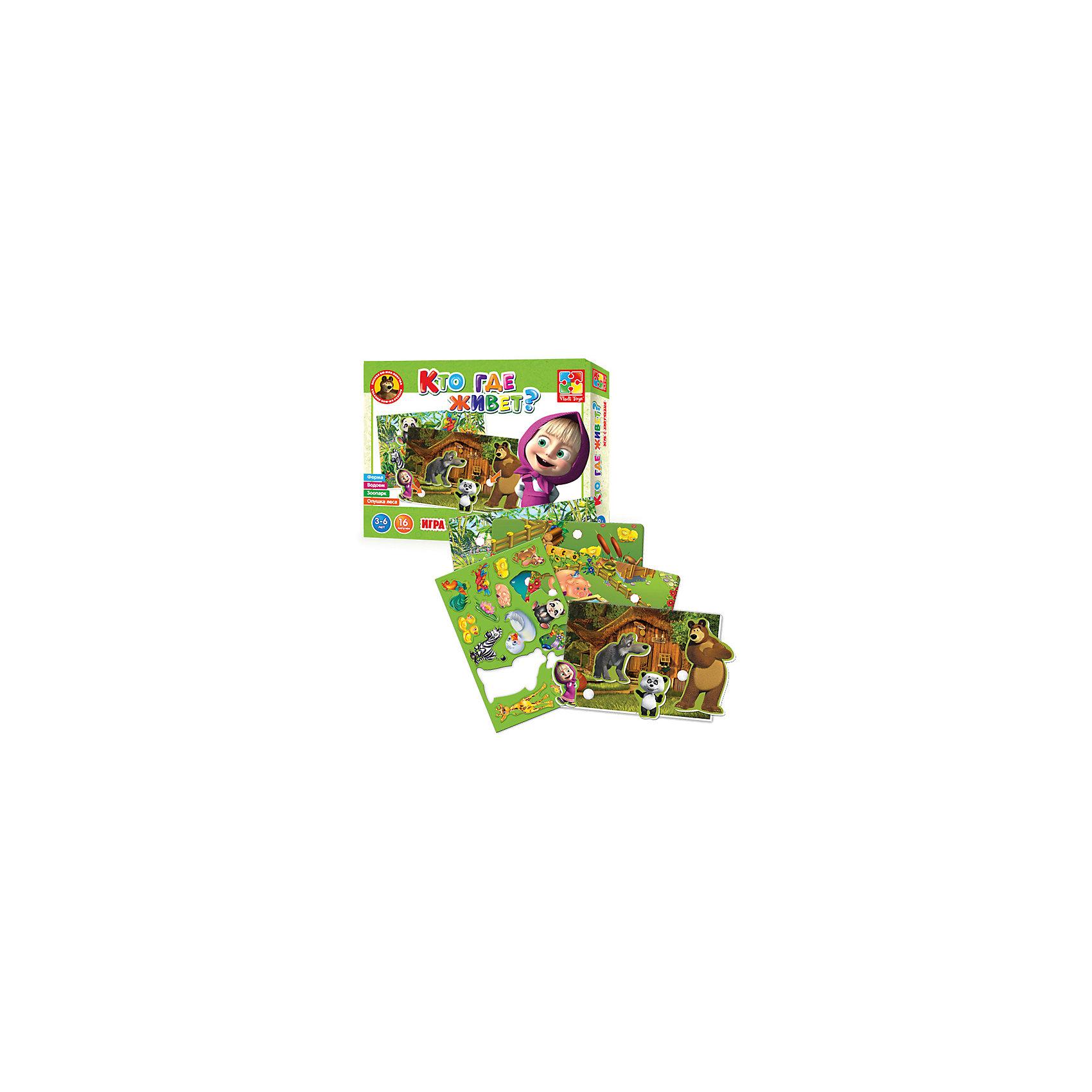 Настольная игра Кто где живет?, Маша и Медведь, Vladi ToysРазвивающие игры<br>Количество элементов в игре 16 карточек с липучками, 4 поля с липучками, количество деталей:20, картонная коробка<br><br>Ширина мм: 245<br>Глубина мм: 195<br>Высота мм: 35<br>Вес г: 170<br>Возраст от месяцев: 36<br>Возраст до месяцев: 84<br>Пол: Унисекс<br>Возраст: Детский<br>SKU: 4954102