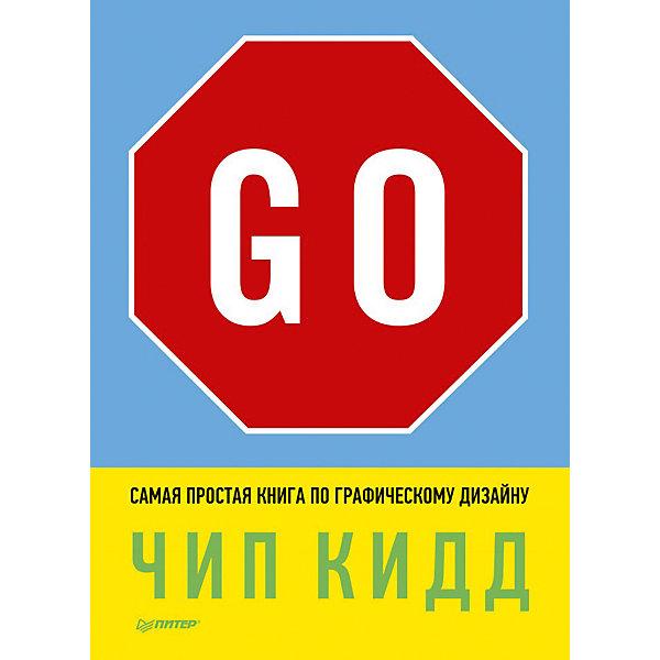 Купить Книга по графическому дизайну Go! (6+), Ч. Кидд, ПИТЕР, Россия, Унисекс