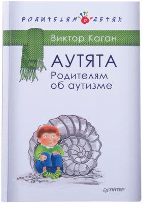 ПИТЕР Книга Аутята. Родителям об аутизме