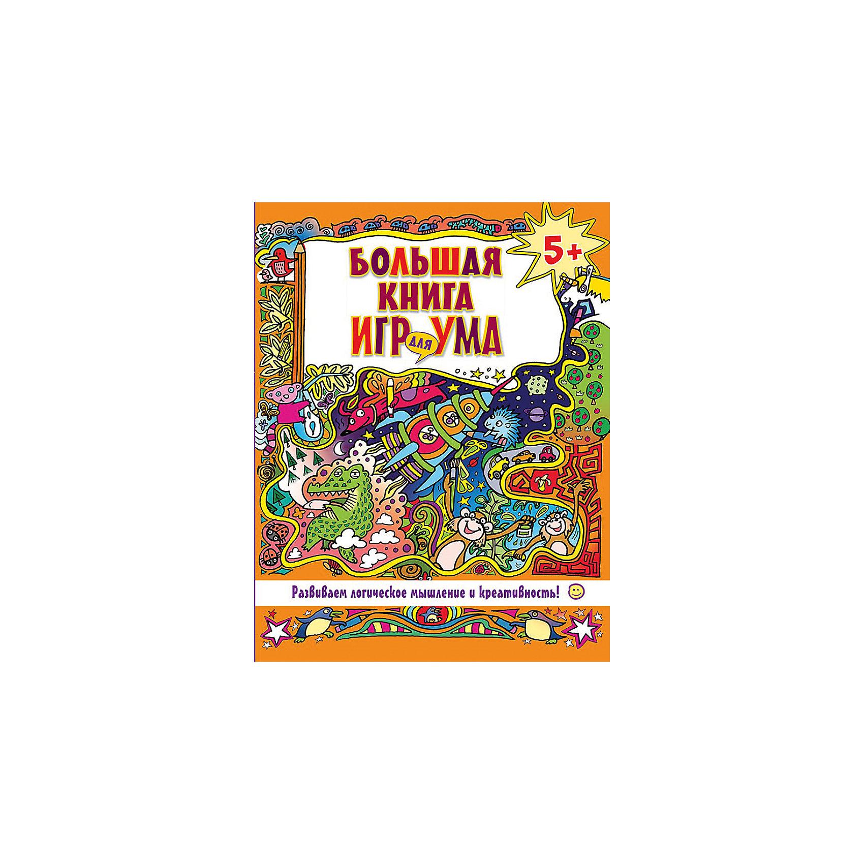 ПИТЕР Большая книга игр для ума (5+) книги издательство clever моя большая книга игр