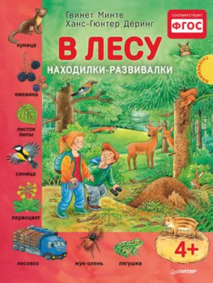 ПИТЕР Книга В лесу. Находилки-развивалки