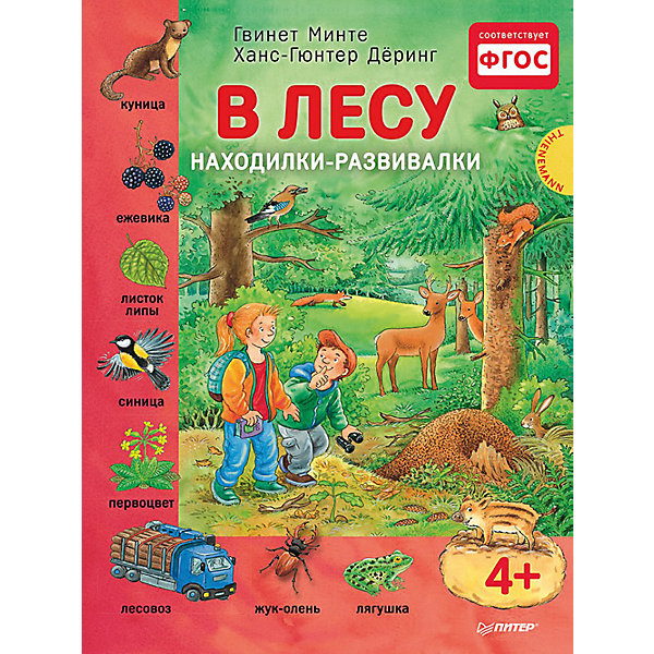 Книга В лесу. Находилки-развивалкиПодготовка к школе<br>Книги – незаменимый помощник в развитии ребенка с раннего возраста. Новая книга В лесу. Находилки - развивалки разнообразит семейные вечера и поможет в начальном обучении крохи. Главные герои книги познакомят ребенка с лесными обитателями, расскажут о растениях, которые живут в лесу. Ребенок узнает много нового о лесе, о том, какие так растут деревья, как лес меняется с течением времени. Малыш познакомится с особенностями природы вместе со своими родителями. На каждой страничке прячется маленькая орешниковая соня, которую надо отыскать! Сборник ориентирован на детей от четырех лет.<br><br>Дополнительная информация:<br><br>страниц: 24; <br>возраст: 4+;<br>формат:  220 х 290 мм.<br><br>Книгу В лесу. Находилки-развивалки можно купить в нашем магазине.<br><br>Ширина мм: 298<br>Глубина мм: 221<br>Высота мм: 4<br>Вес г: 318<br>Возраст от месяцев: -2147483648<br>Возраст до месяцев: 2147483647<br>Пол: Унисекс<br>Возраст: Детский<br>SKU: 4966177