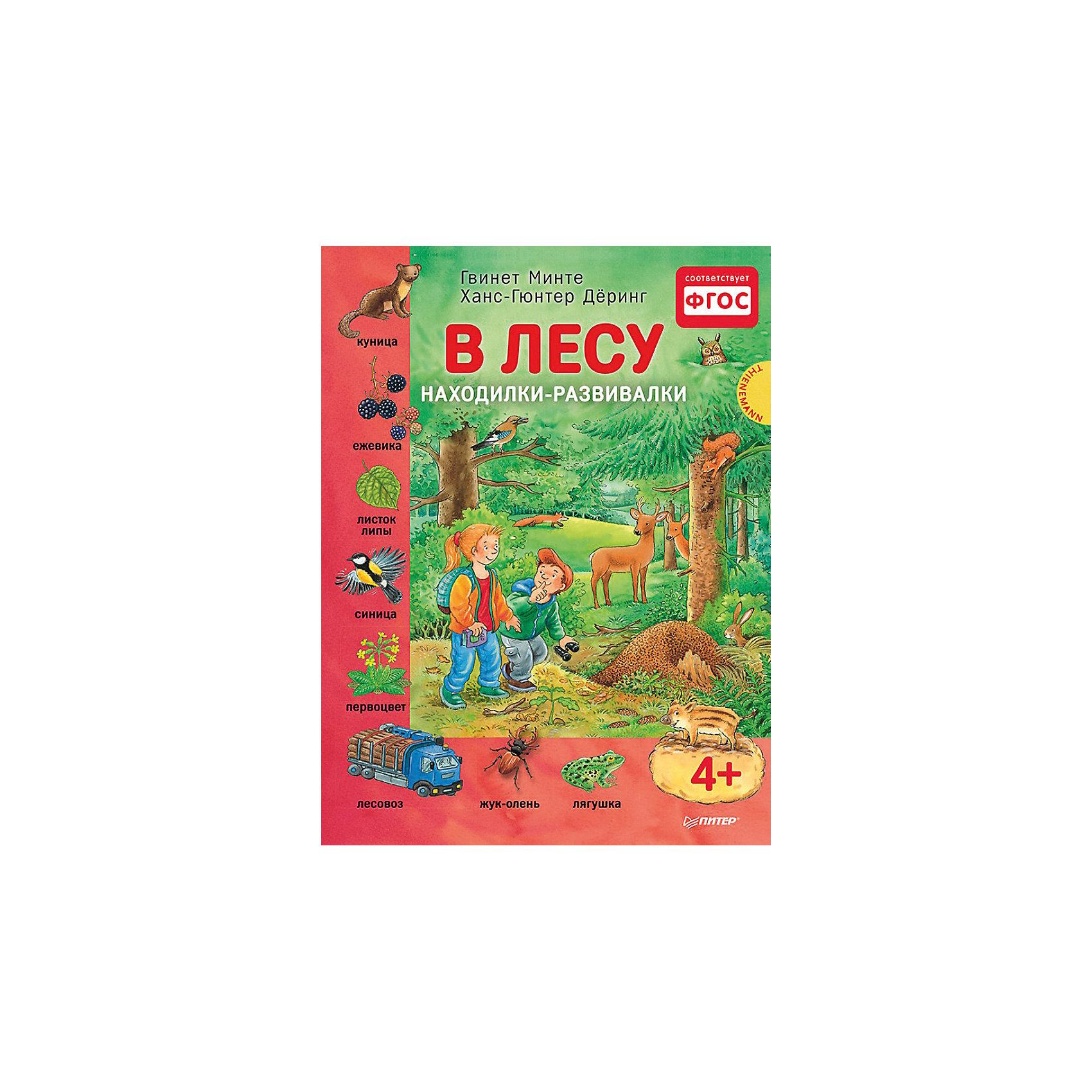 Книга В лесу. Находилки-развивалкиПИТЕР<br>Книги – незаменимый помощник в развитии ребенка с раннего возраста. Новая книга В лесу. Находилки - развивалки разнообразит семейные вечера и поможет в начальном обучении крохи. Главные герои книги познакомят ребенка с лесными обитателями, расскажут о растениях, которые живут в лесу. Ребенок узнает много нового о лесе, о том, какие так растут деревья, как лес меняется с течением времени. Малыш познакомится с особенностями природы вместе со своими родителями. На каждой страничке прячется маленькая орешниковая соня, которую надо отыскать! Сборник ориентирован на детей от четырех лет.<br><br>Дополнительная информация:<br><br>страниц: 24; <br>возраст: 4+;<br>формат:  220 х 290 мм.<br><br>Книгу В лесу. Находилки-развивалки можно купить в нашем магазине.<br><br>Ширина мм: 298<br>Глубина мм: 221<br>Высота мм: 4<br>Вес г: 318<br>Возраст от месяцев: -2147483648<br>Возраст до месяцев: 2147483647<br>Пол: Унисекс<br>Возраст: Детский<br>SKU: 4966177